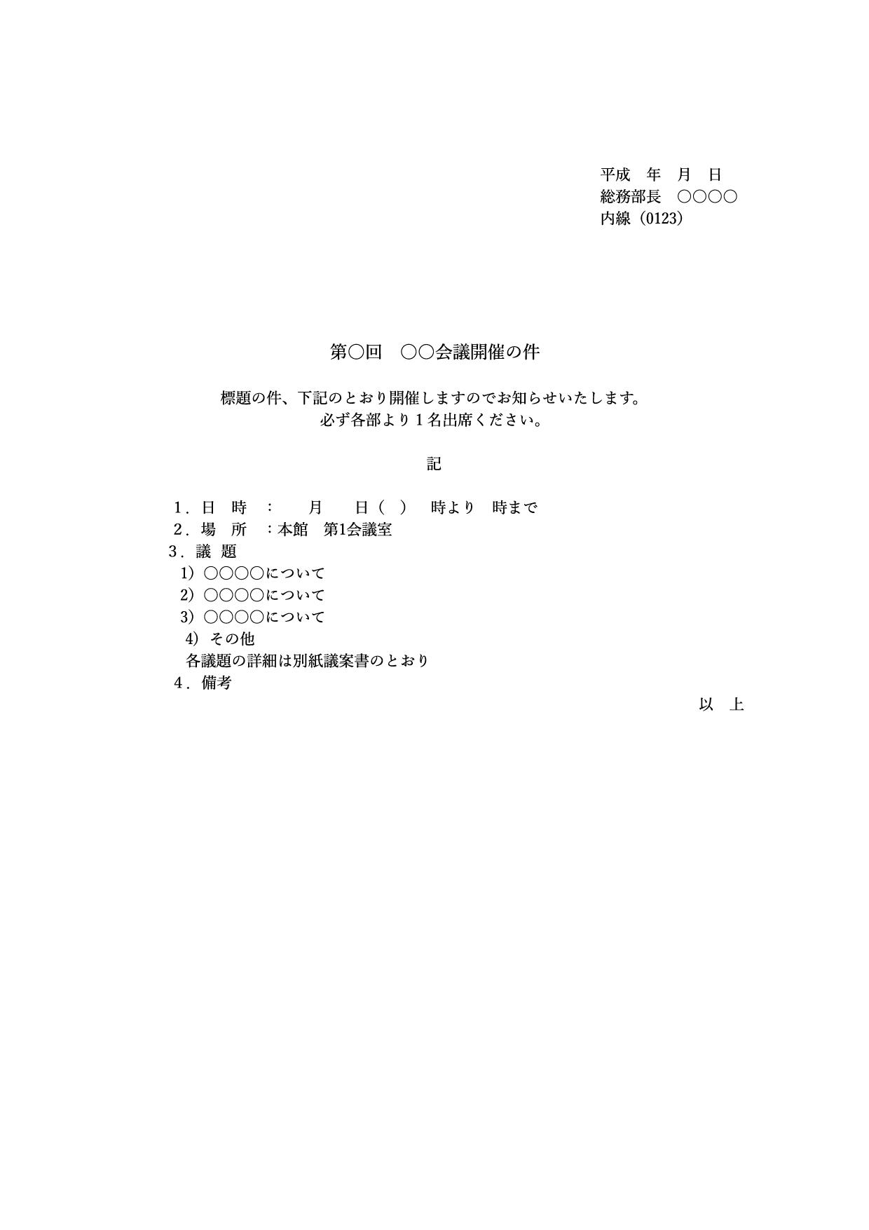 会議案内の文例テンプレート_社内(ワード・ページズ)