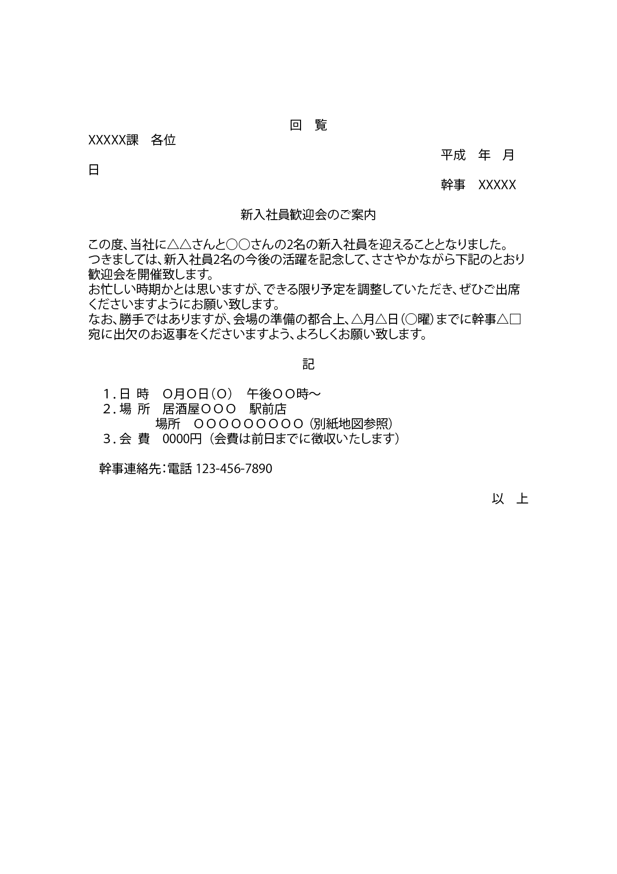 案内文例テンプレート_歓迎会(ワード・ページズ)