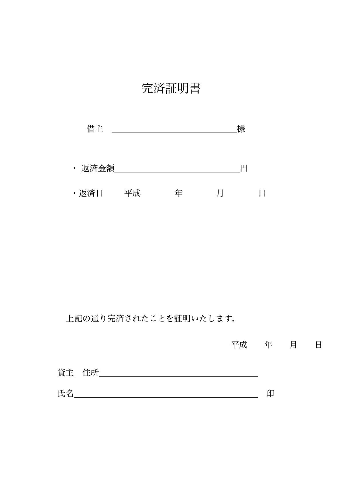 完済証明書 テンプレート_シンプル(ワード・ページズ)