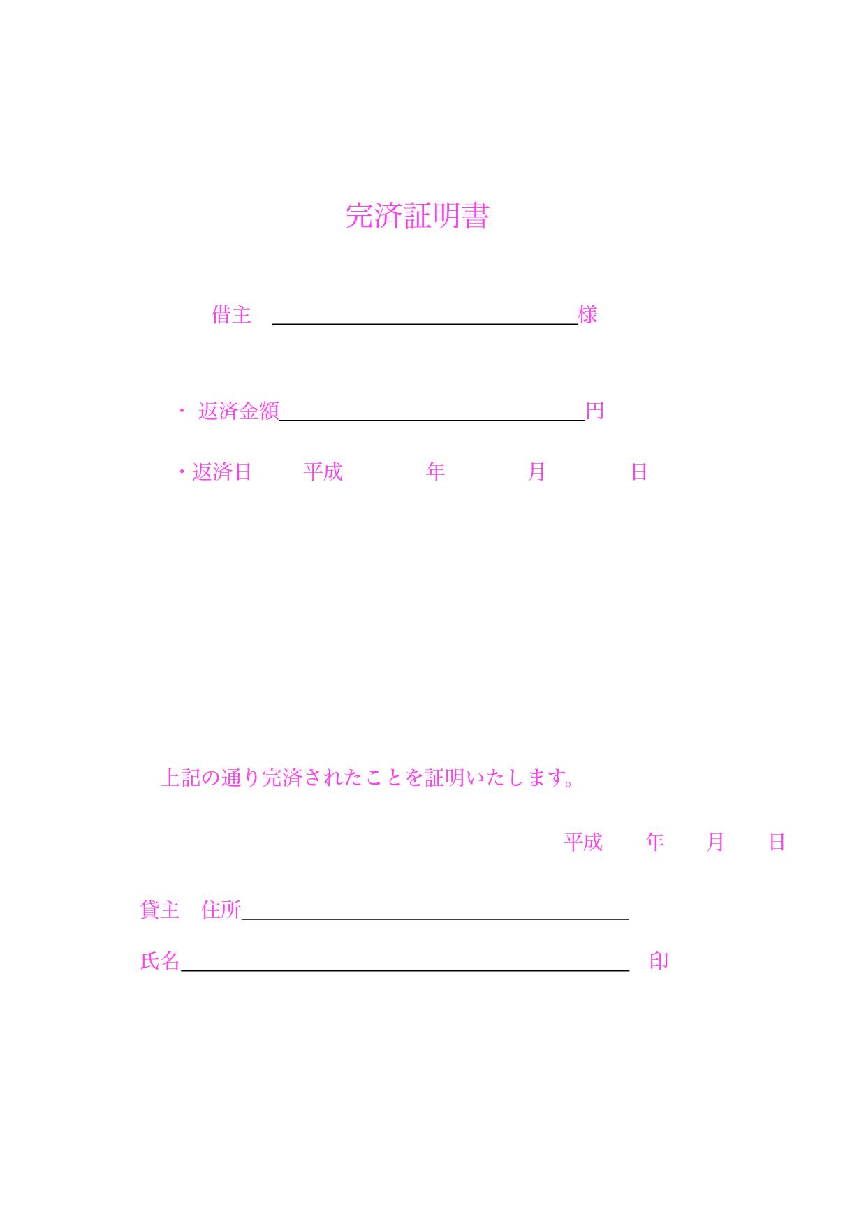 完済証明書 テンプレート_ピンク(ワード・ページズ)