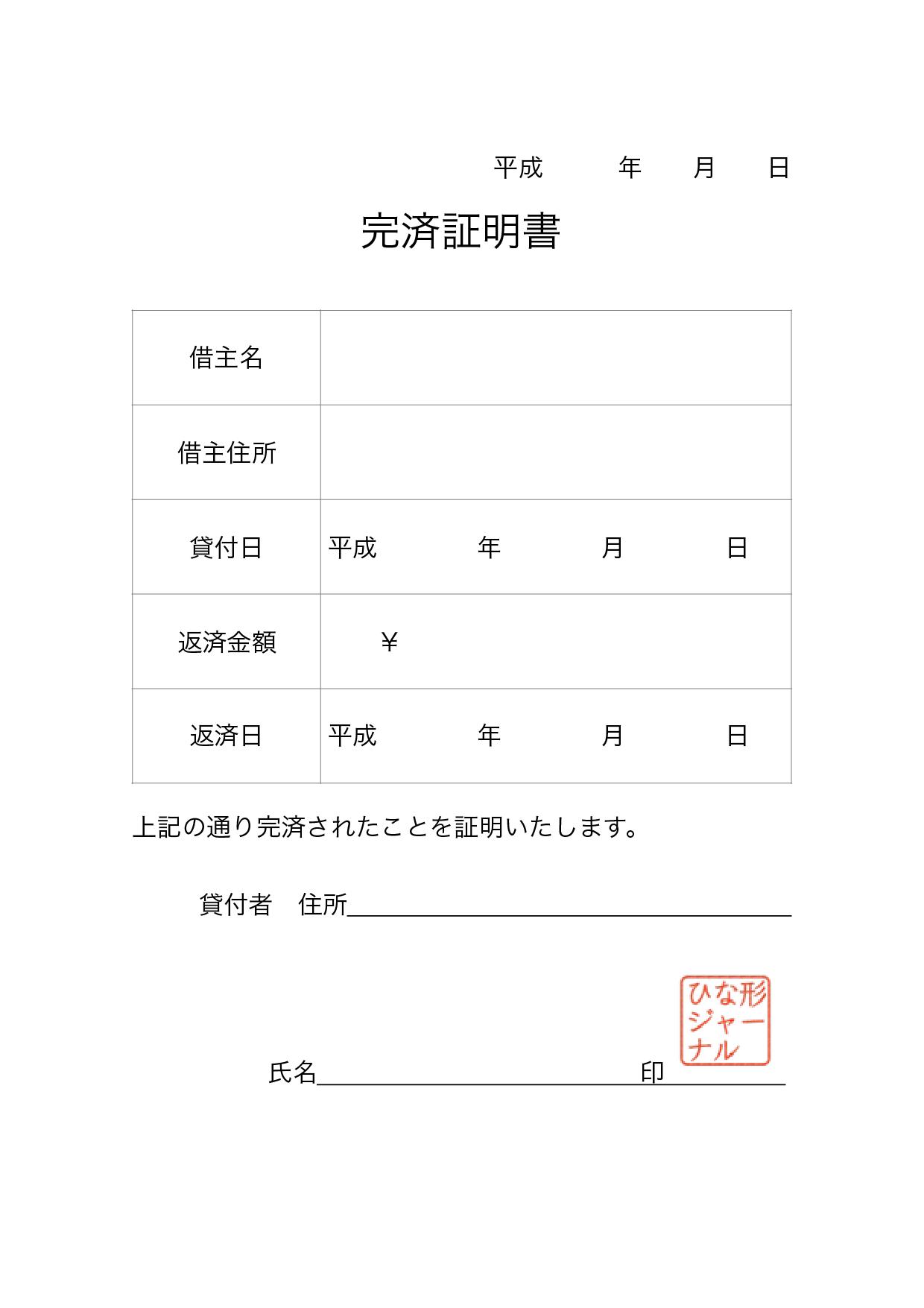 完済証明書 テンプレート_枠線あり(ワード・ページズ)