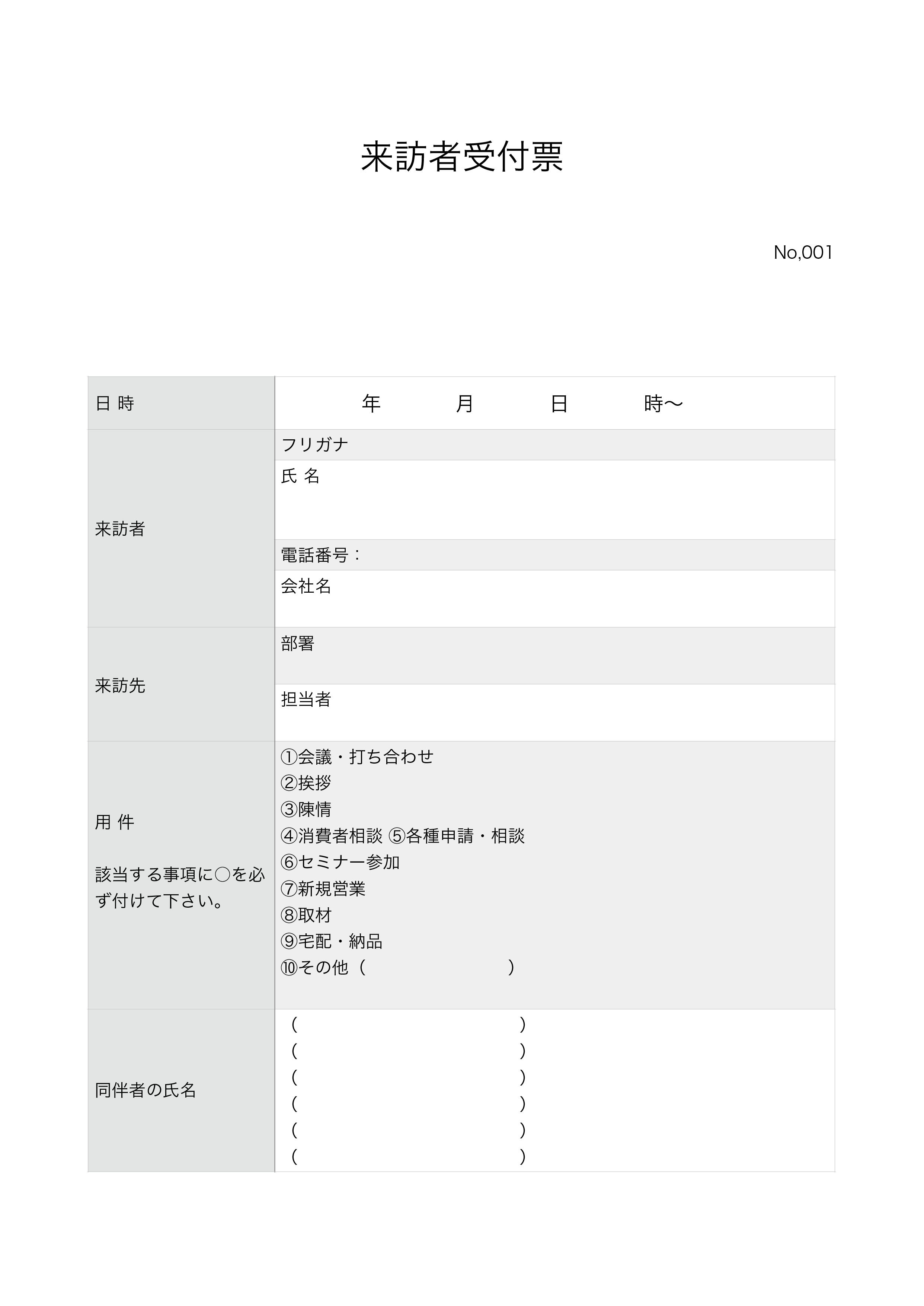 来訪者受付票のテンプレート 一人分/A4サイズ (ワード、ページズ)