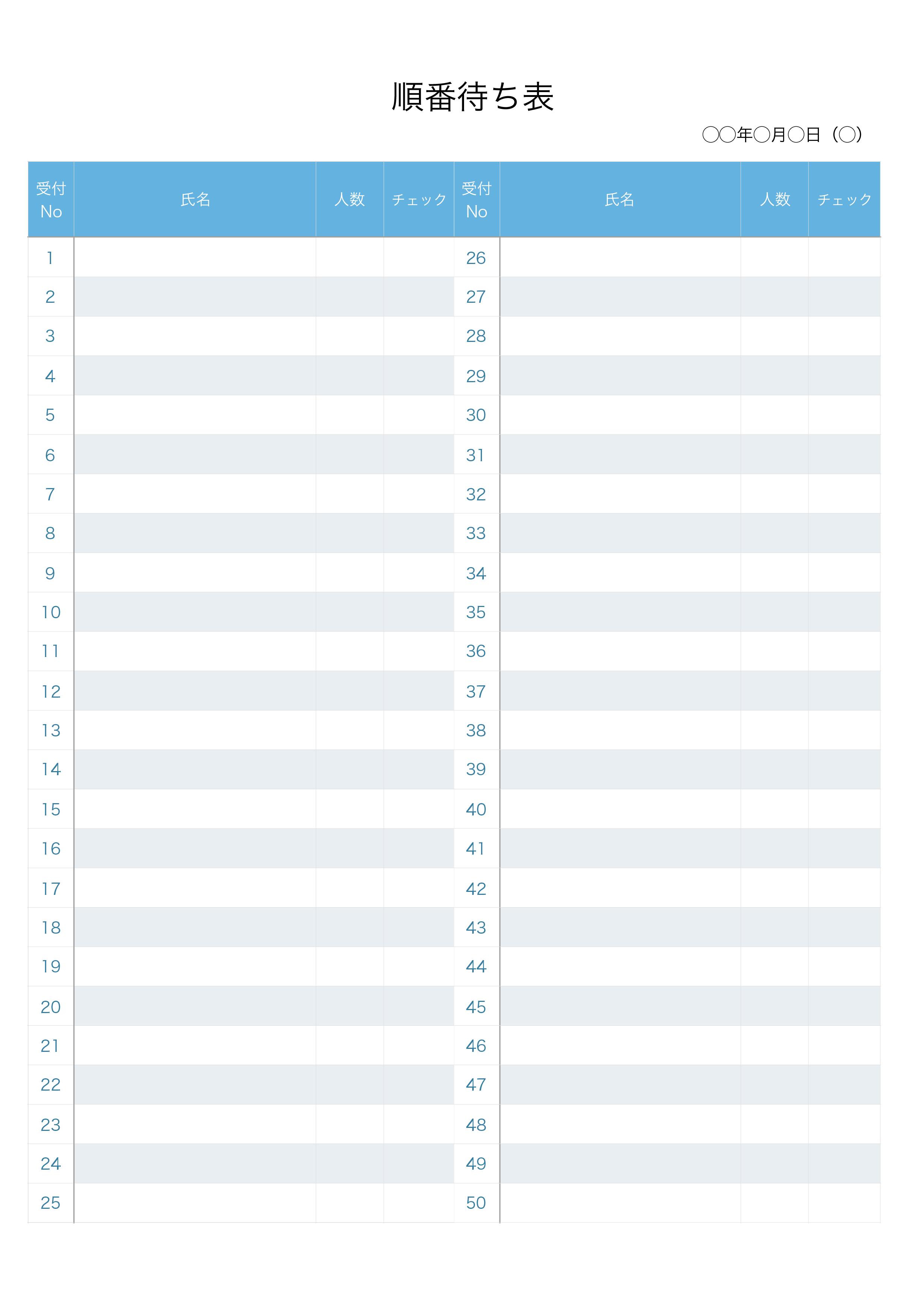 受付表テンプレート_順番待ち表50人分(エクセル・ナンバーズ)