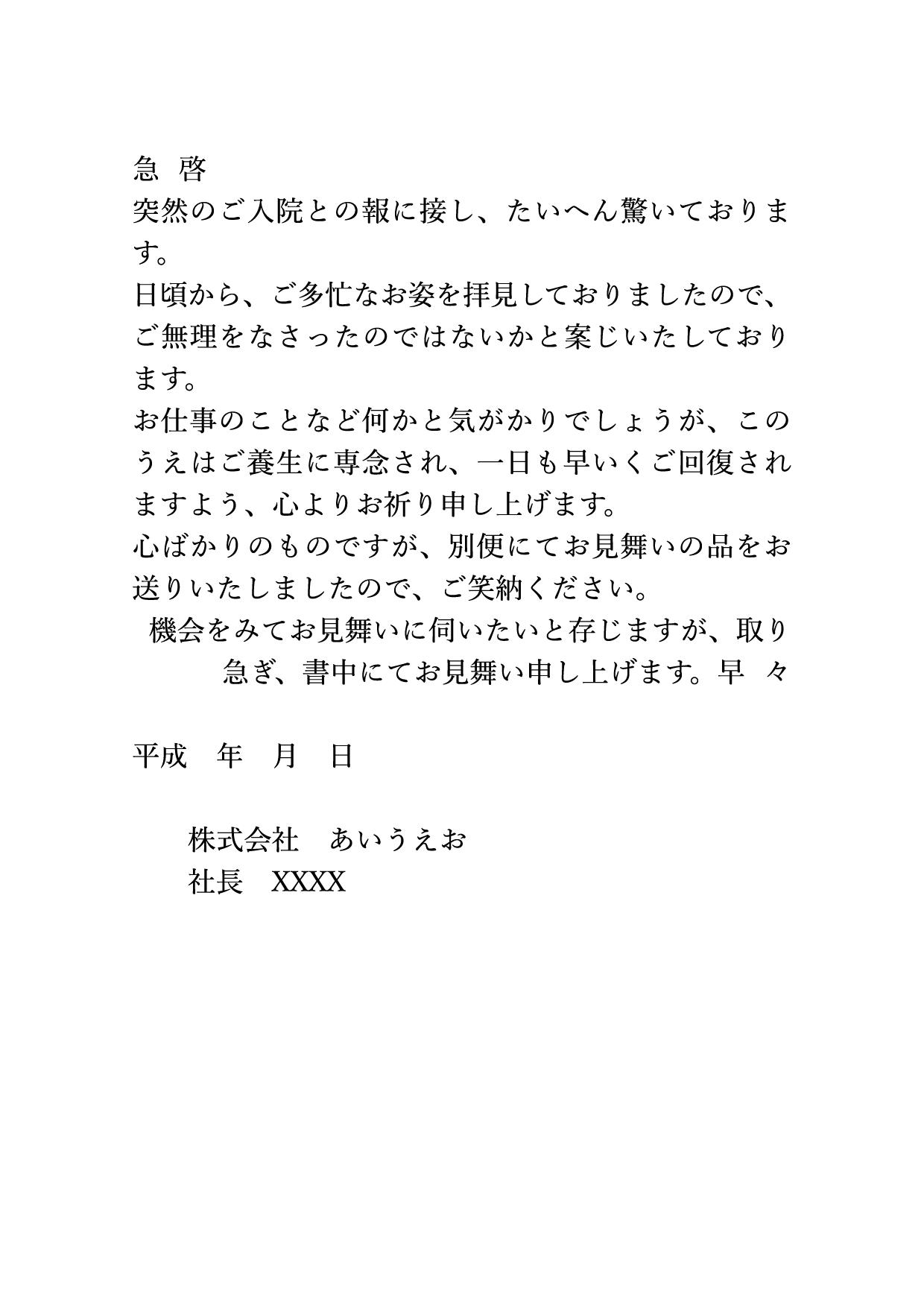 見舞状_文例テンプレート(病気_取引先_担当)