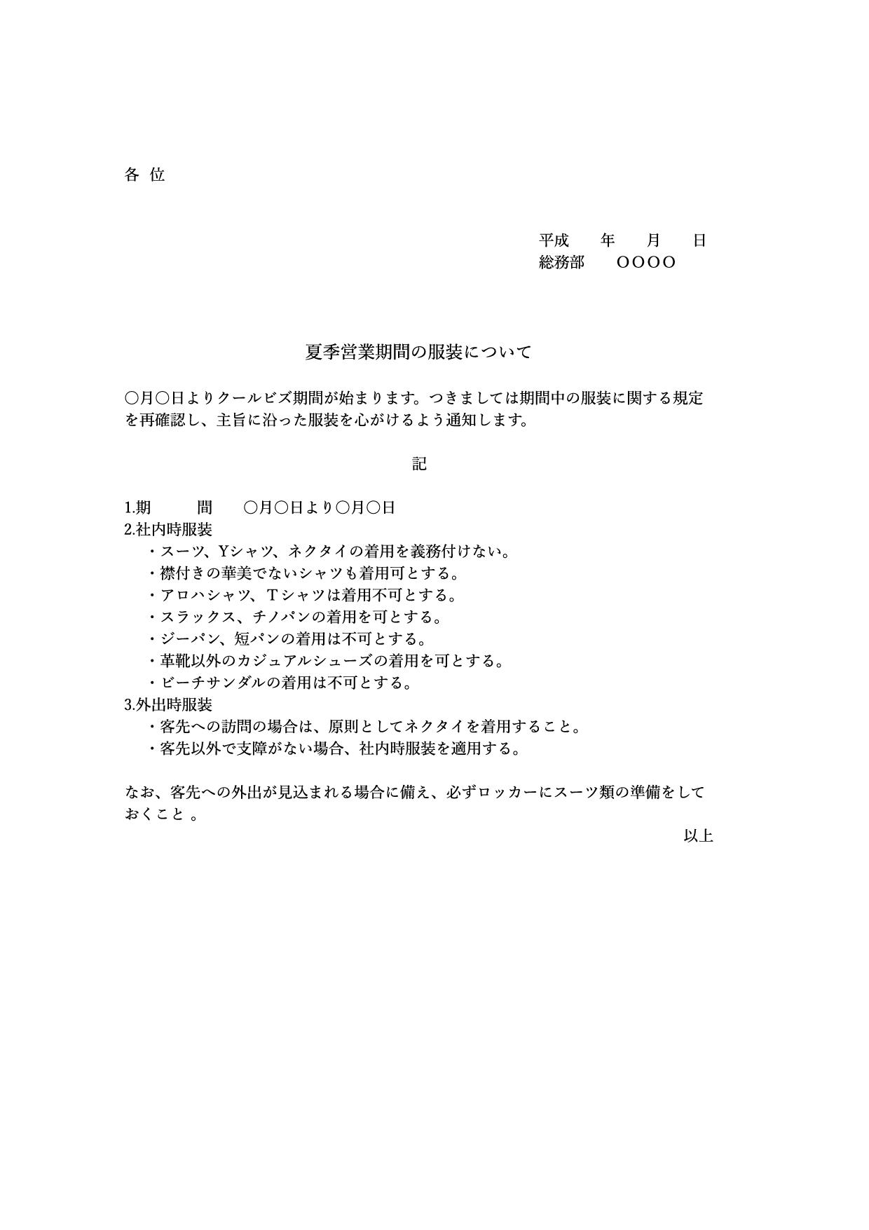 通知書テンプレート_総務_夏季営業(ワード・ページズ)