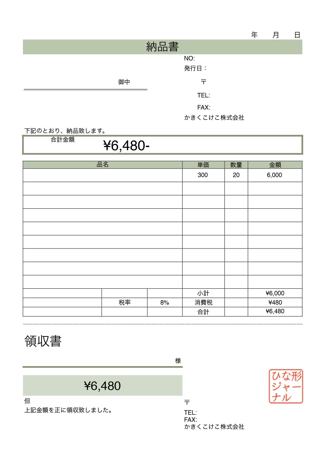 納品書 領収書一体型のテンプレート さわやかグリーン(ナンバーズ、エクセル)
