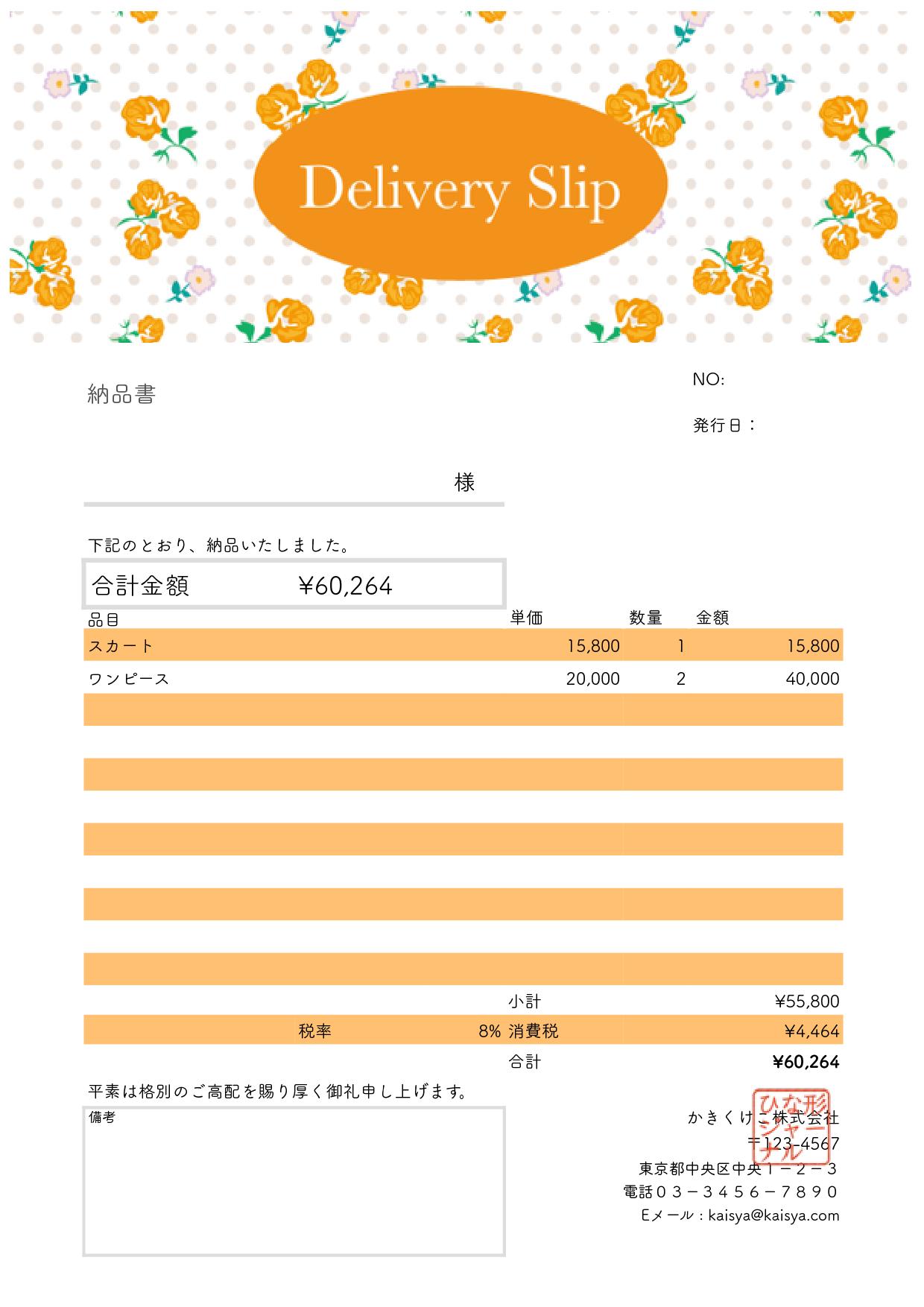 納品書のテンプレート【ネット通販に便利!】かわいいオレンジ小花