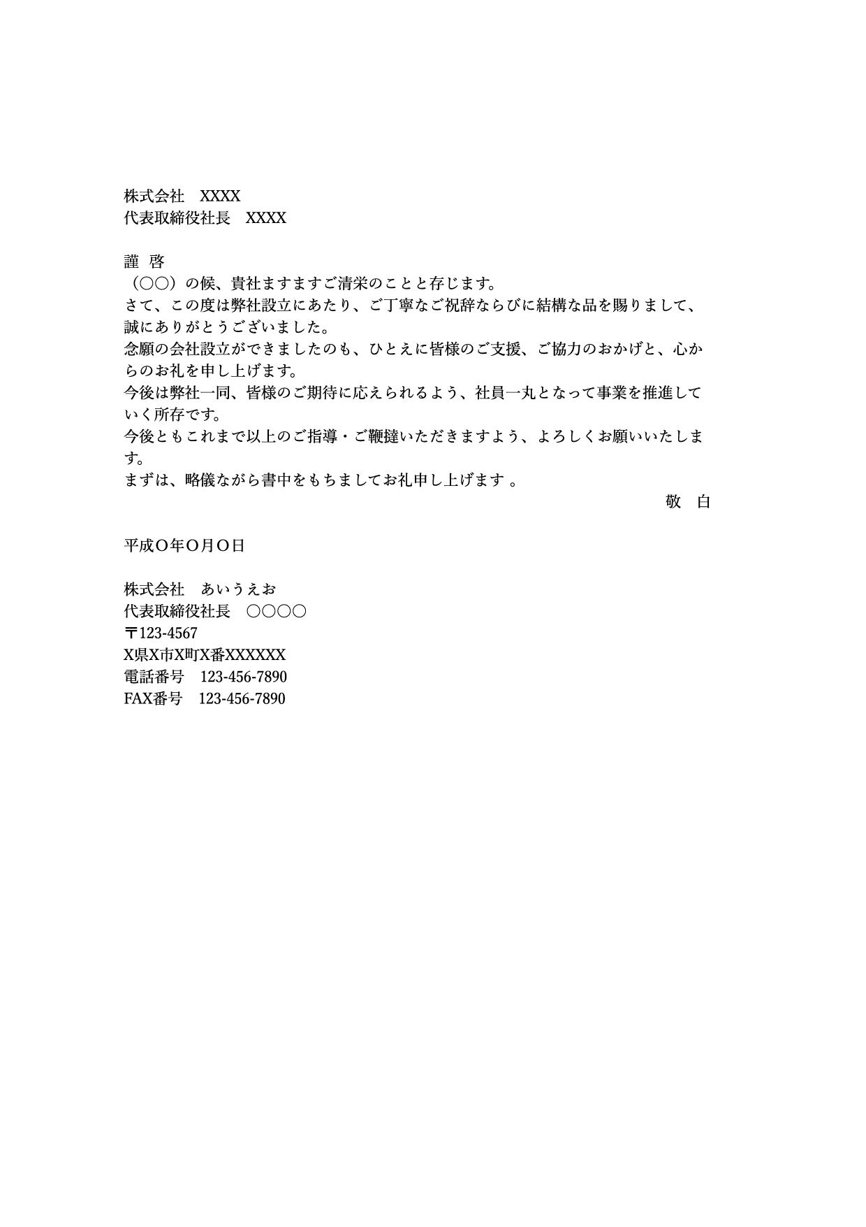 お礼状テンプレート_文例,書き方,お祝品(ワード・ページズ)