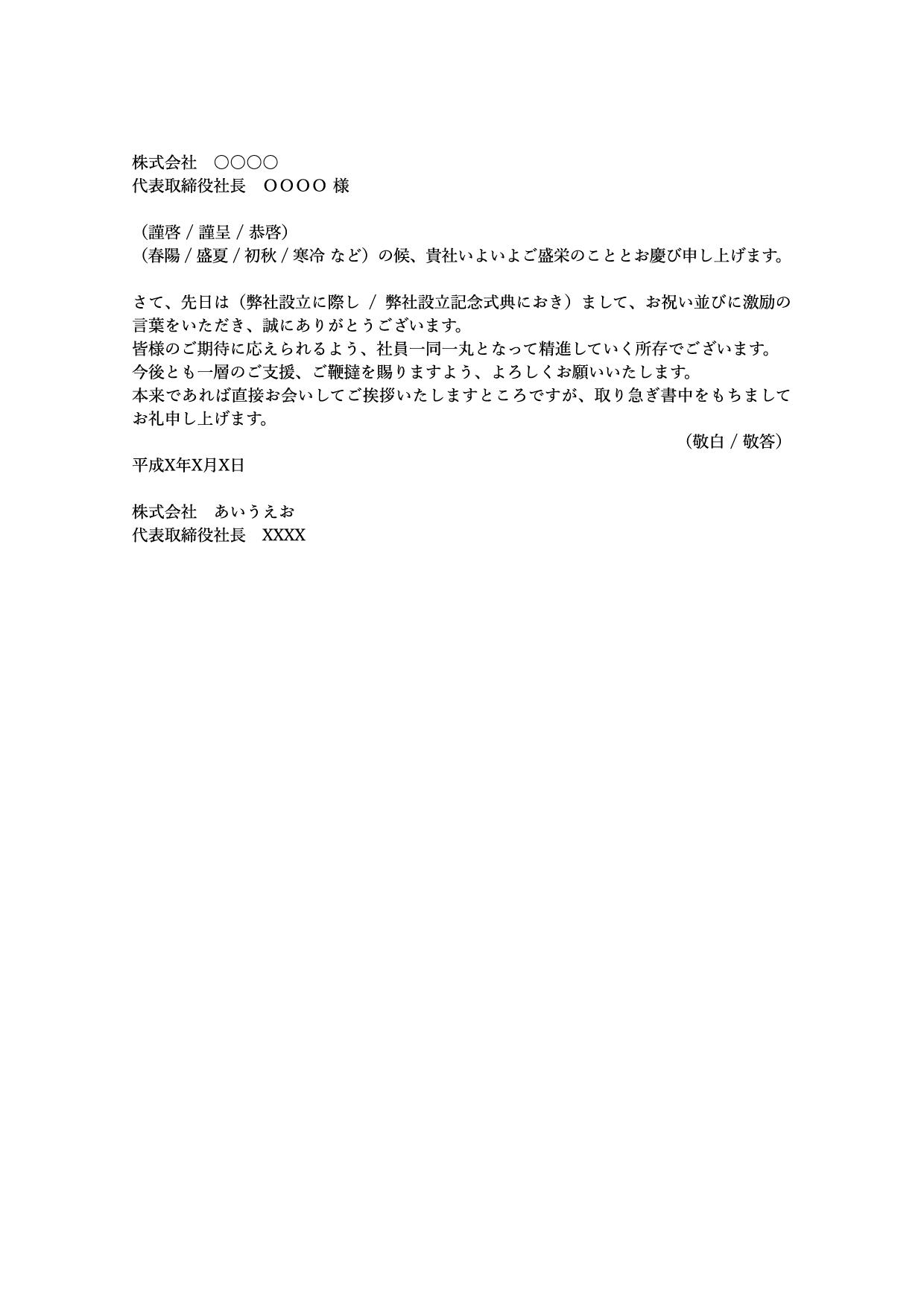 お礼状テンプレート_お祝詞/激励(ワード・ページズ)