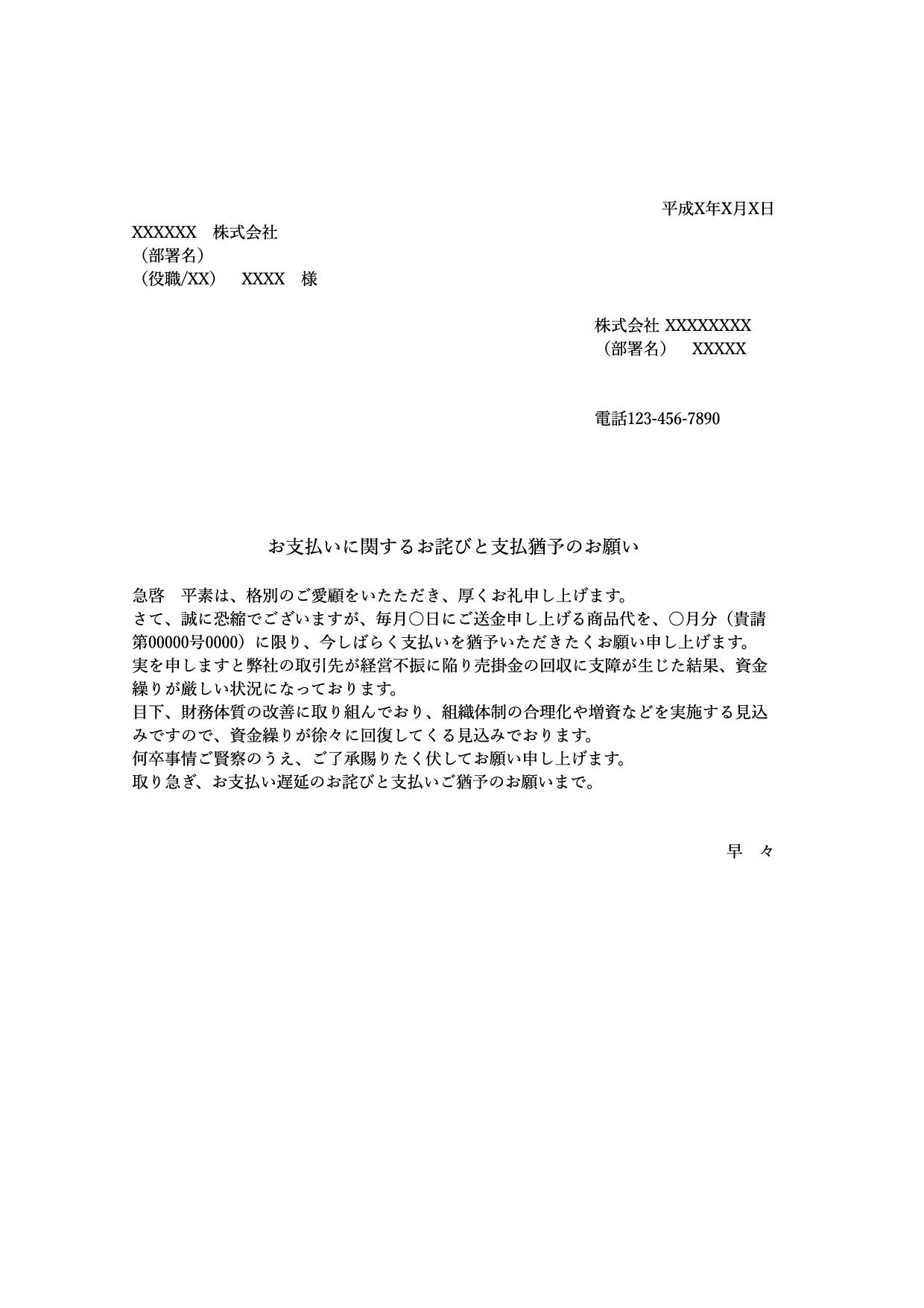 詫び状テンプレート_謝罪、支払い遅延(ワード・ページズ)