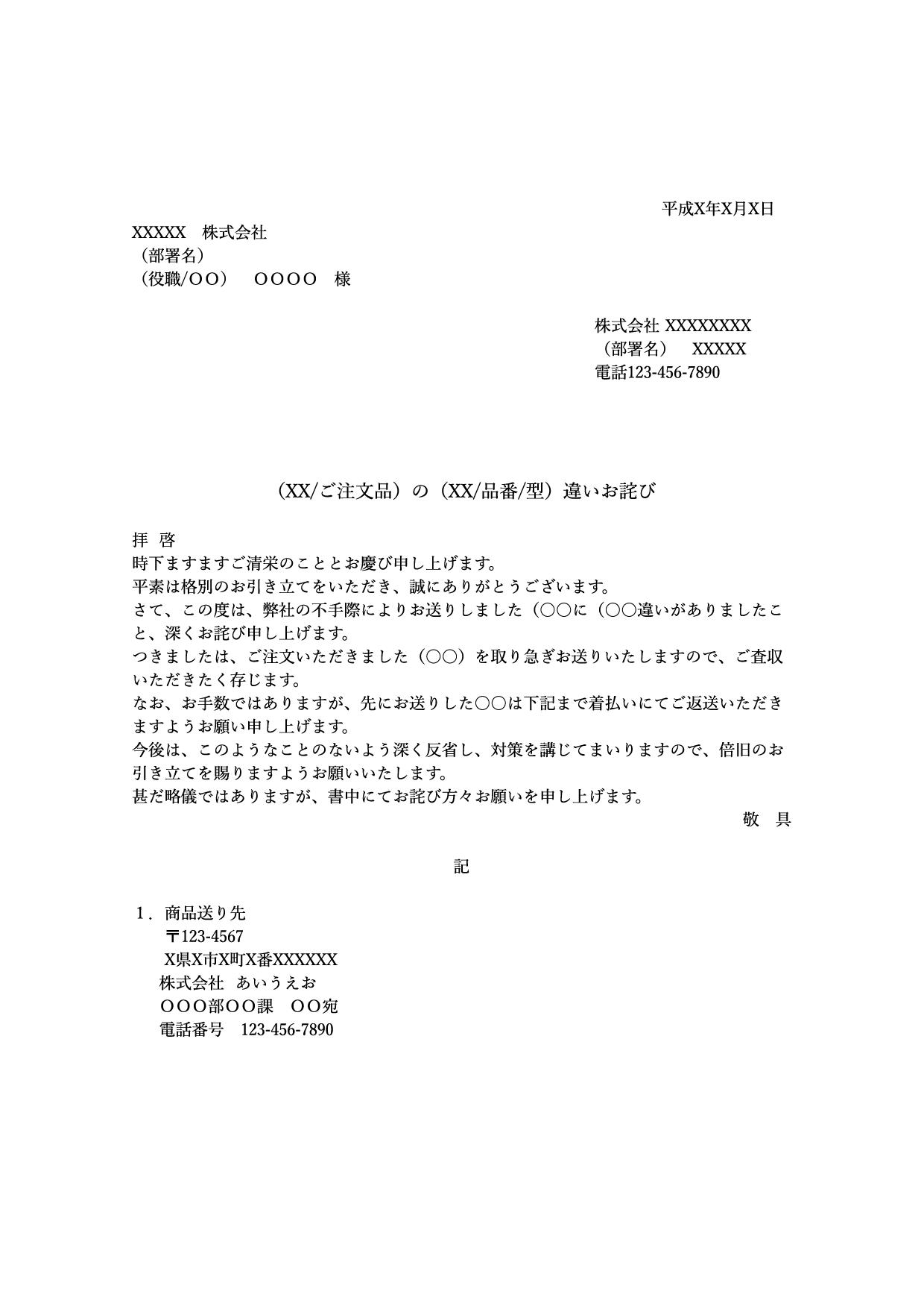 お詫び状テンプレート_送付間違い(ワード・ページズ)