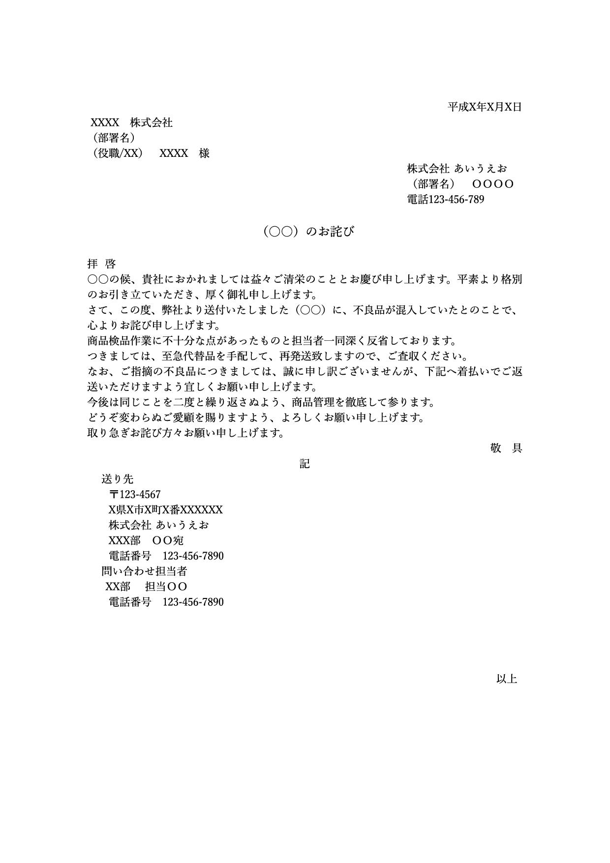 お詫び状テンプレート_客先宛(ワード・ページズ)