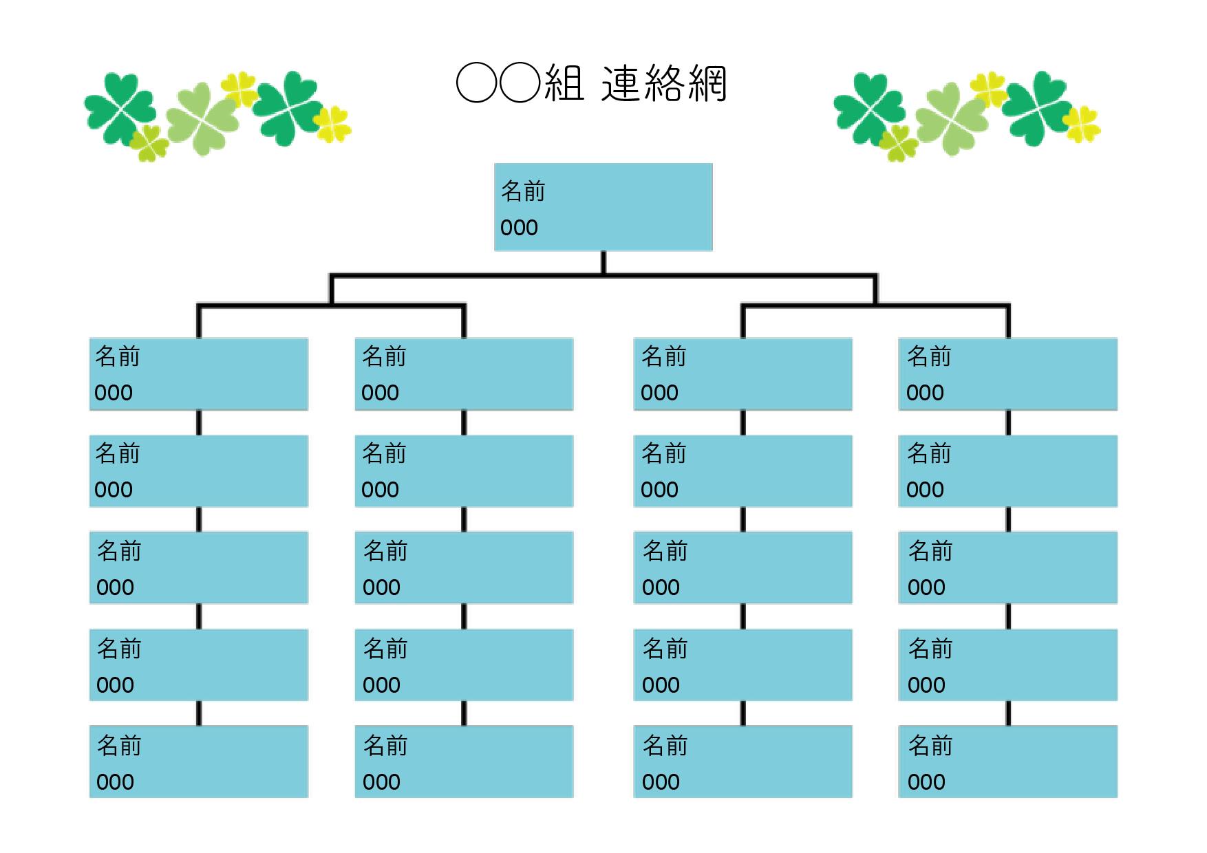 保育園・幼稚園用の連絡網 テンプレート 20人分+1人(大元)ブルー(ワード・ページズ)