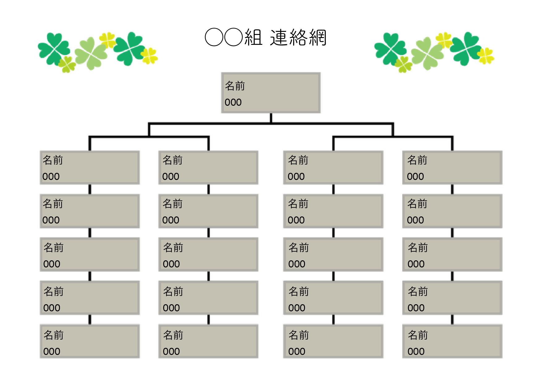 保育園・幼稚園用の連絡網 テンプレート 20人分+1人(大元)グレー(ワード・ページズ)