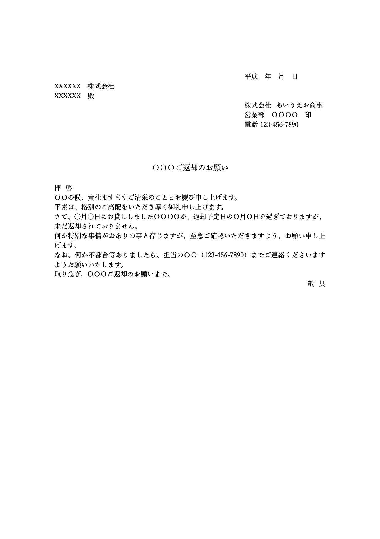 催促状の文例テンプレート_物品返却(ワード・ページズ)