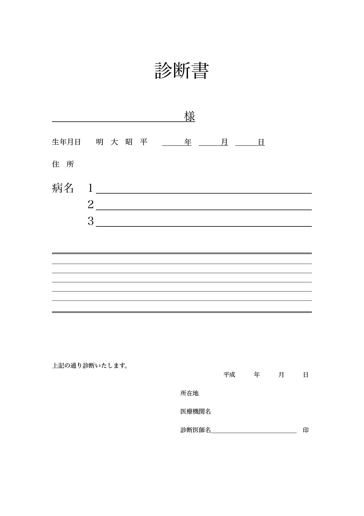 診断書テンプレート_病名複数記入可能(ワード・ページズ)