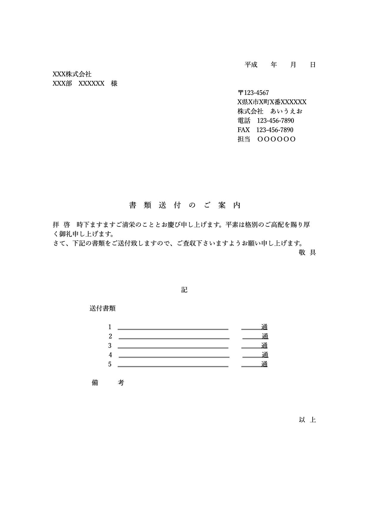 送付案内状テンプレート_文例入り(ワード・ページズ)