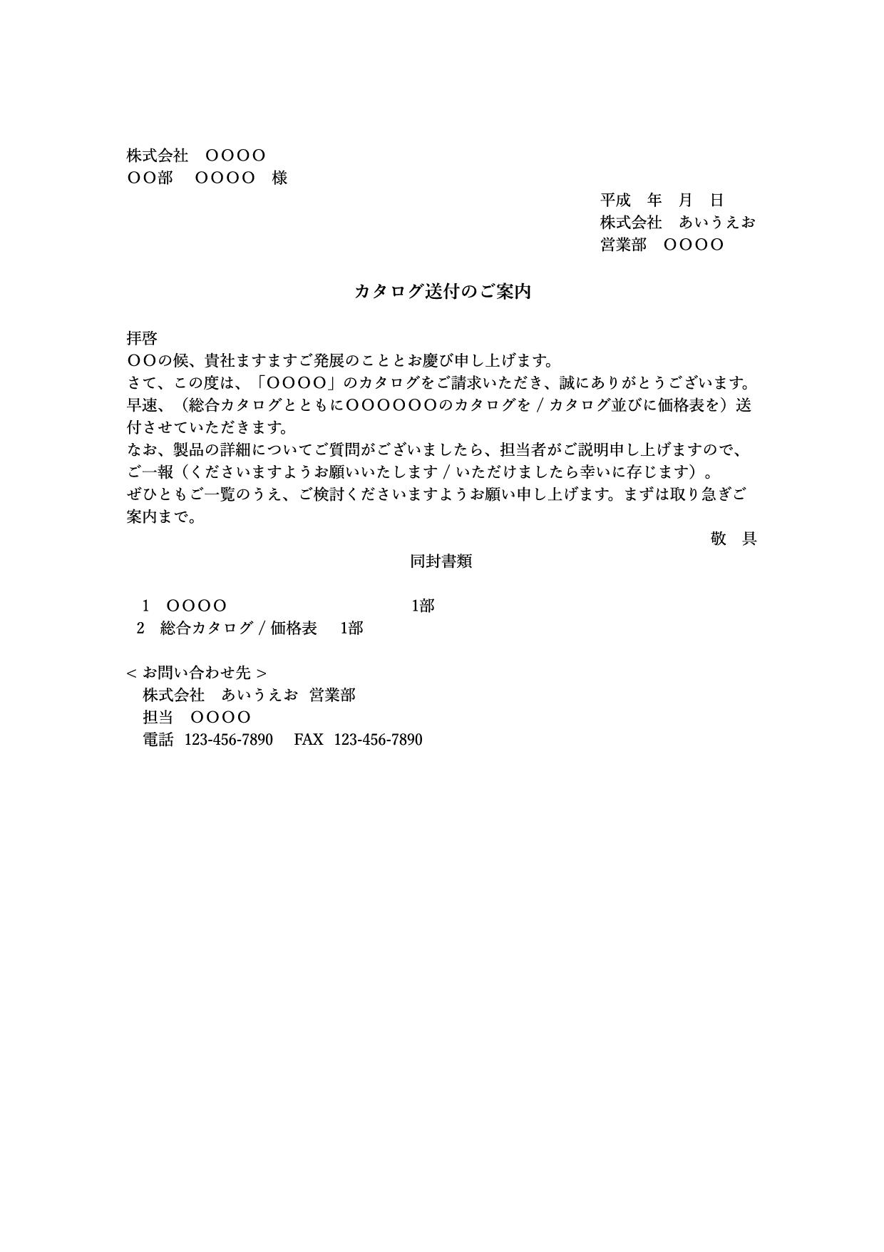 送り状の文例テンプレート_個別顧客宛(ワード・ページズ)