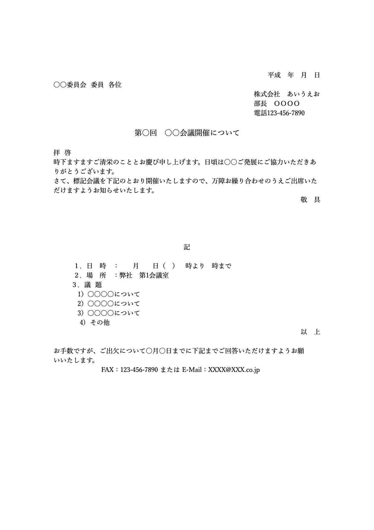 会議案内の文例テンプレート_社外(ワード・ページズ)