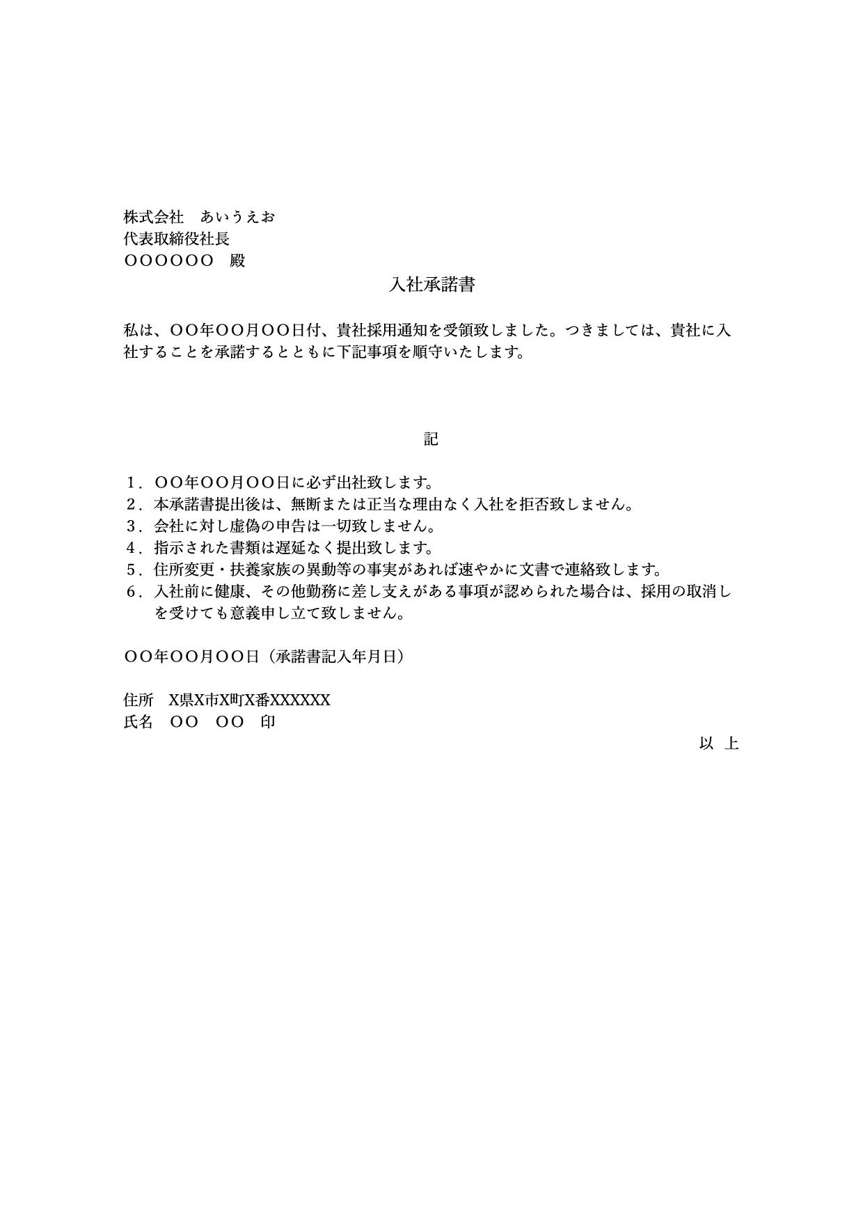 承諾書文例テンプレート(ワード・ページズ)