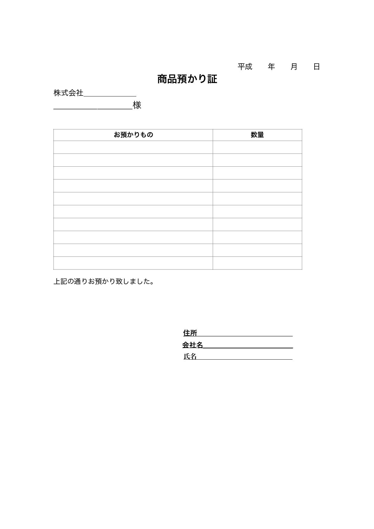 商品預り証 テンプレート_ベーシック(ワード・ページズ)
