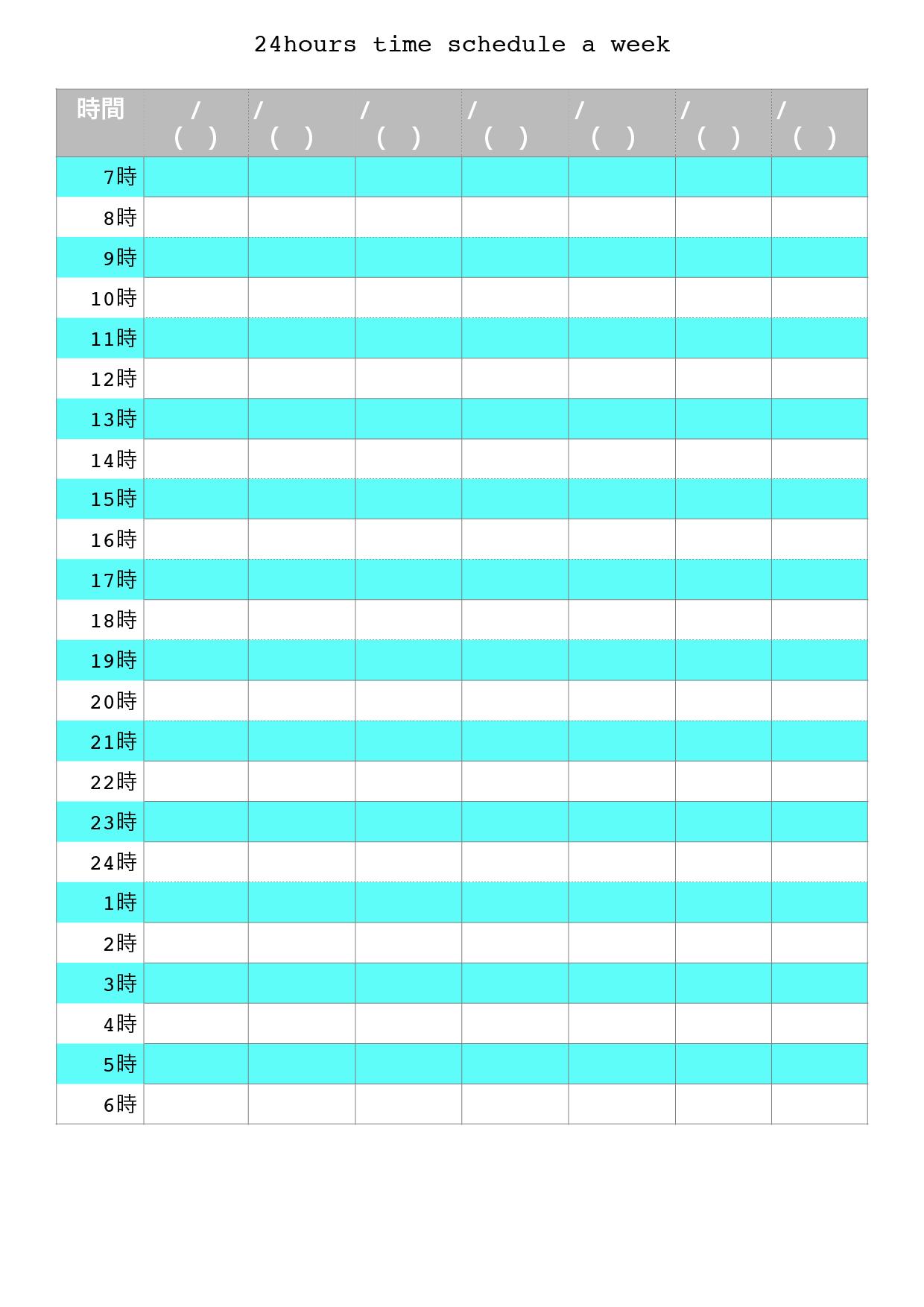 24時間1週間分のタイムスケジュールおしゃれテンプレート(ワード・ページズ)