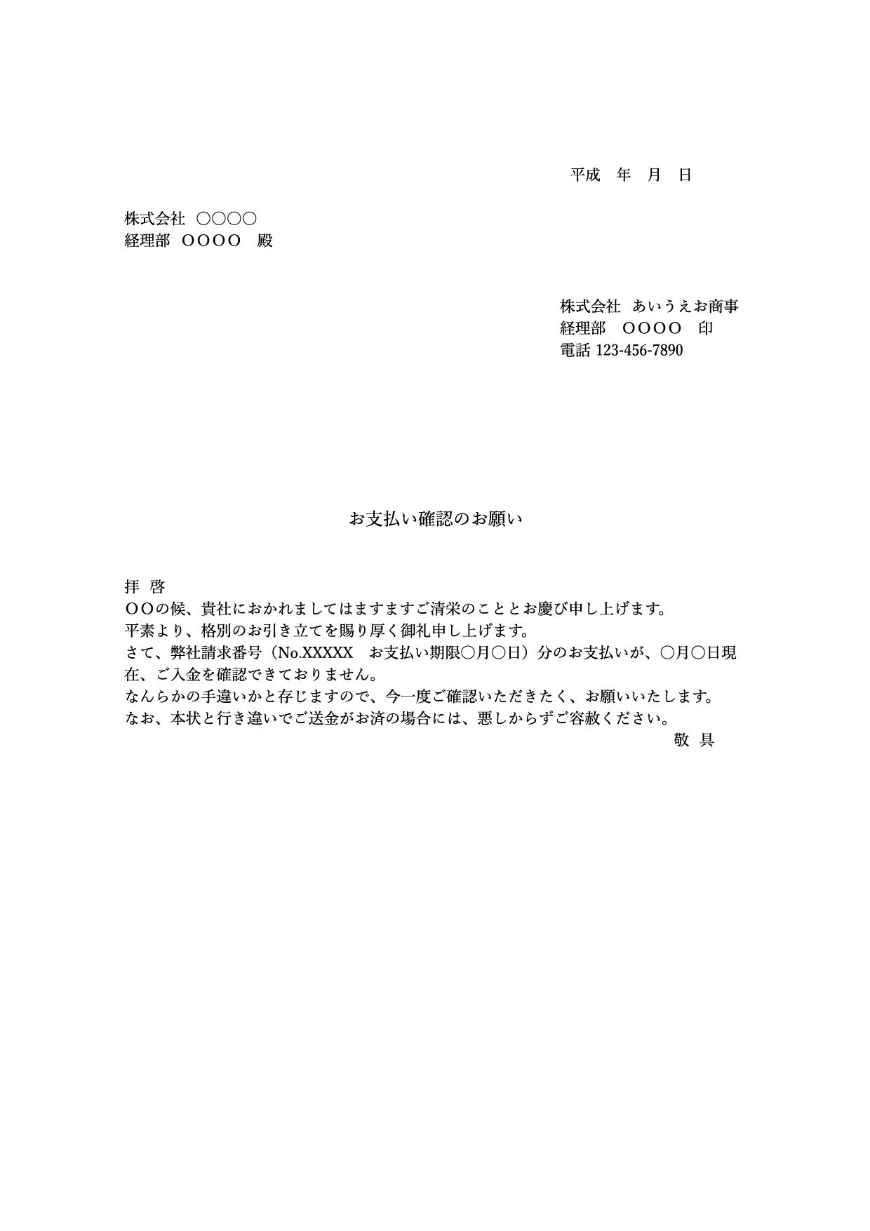 督促状_文例テンプレート『送金確認・依頼・催促』(ワード・ページズ)