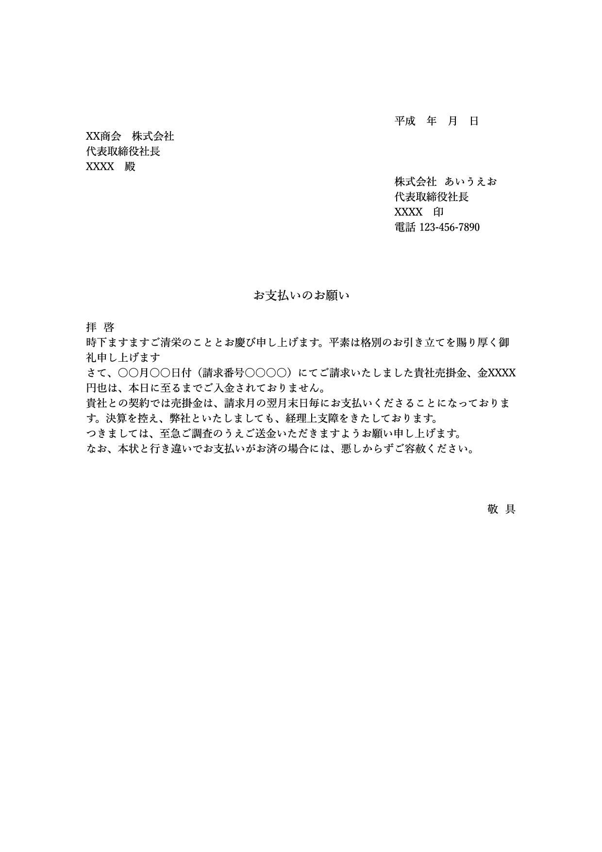 督促状テンプレート_支払い催促(ワード・ページズ)