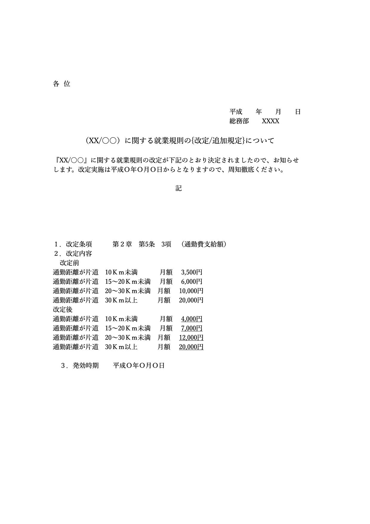 通知書の文例テンプレート_就業規則(ワード・ページズ)