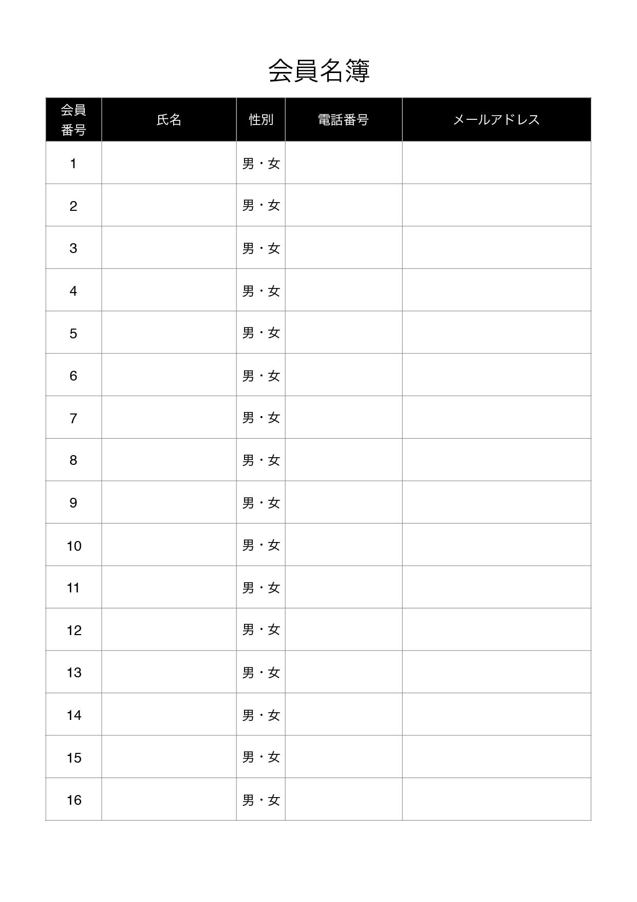 名簿(リスト)テンプレート作成『会員名簿』縦・16人分 Word・Pages