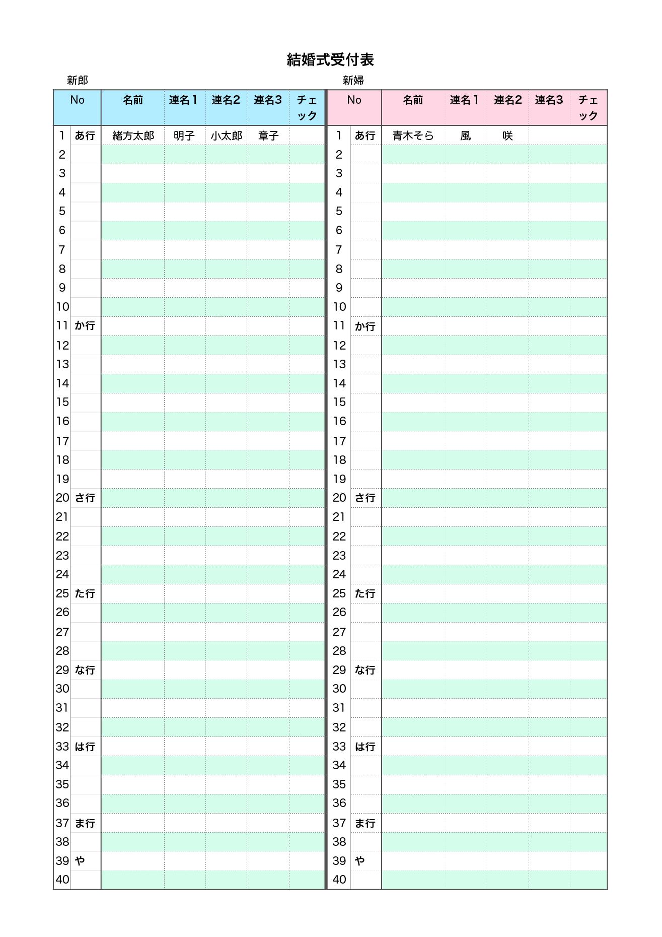結婚式 受付表 テンプレート/新郎・新婦 各40名分 A4縦(エクセル,ナンバーズ)