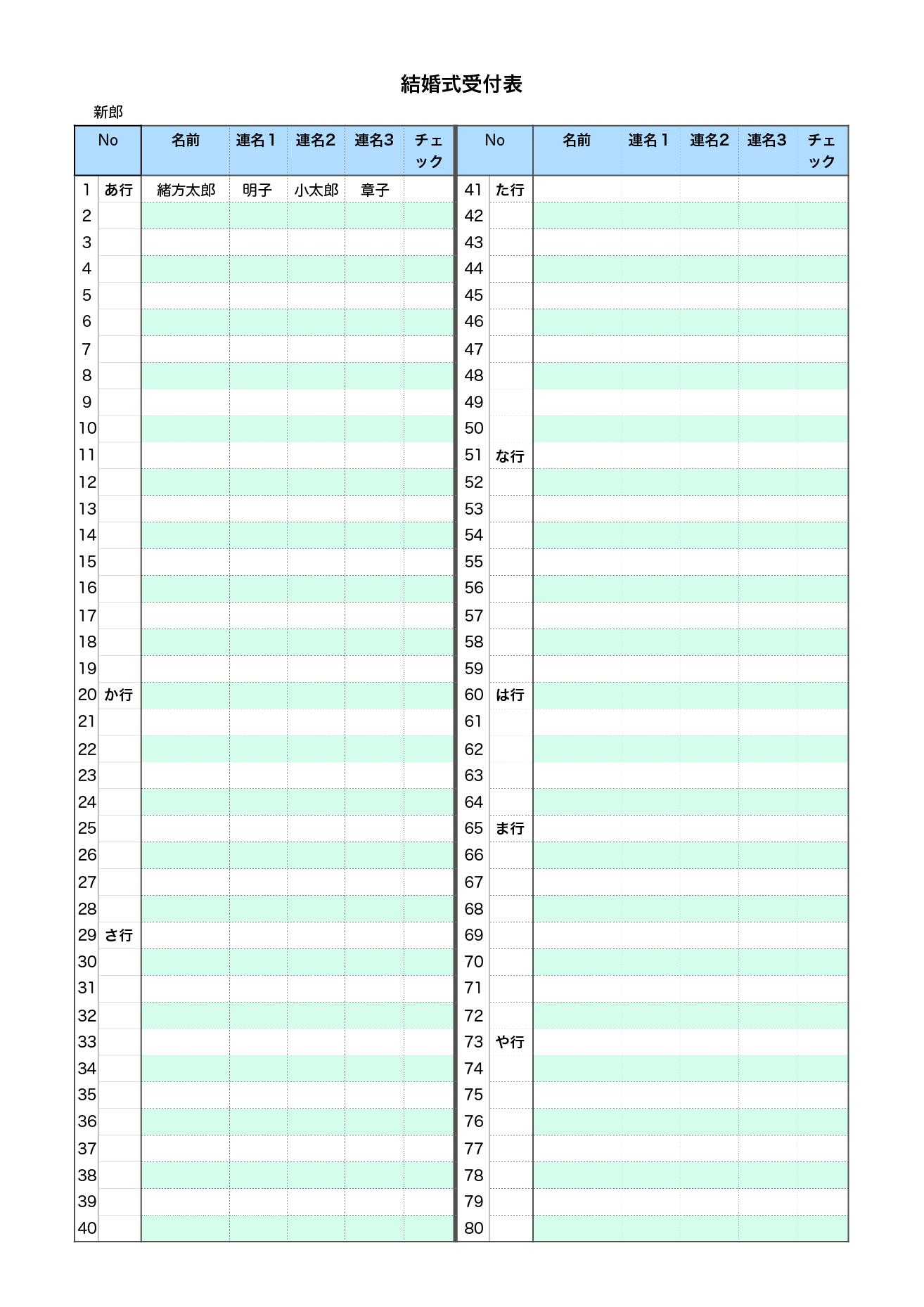 結婚式 受付表 テンプレート/新郎ゲスト用 80名分 A4縦(エクセル,ナンバーズ)