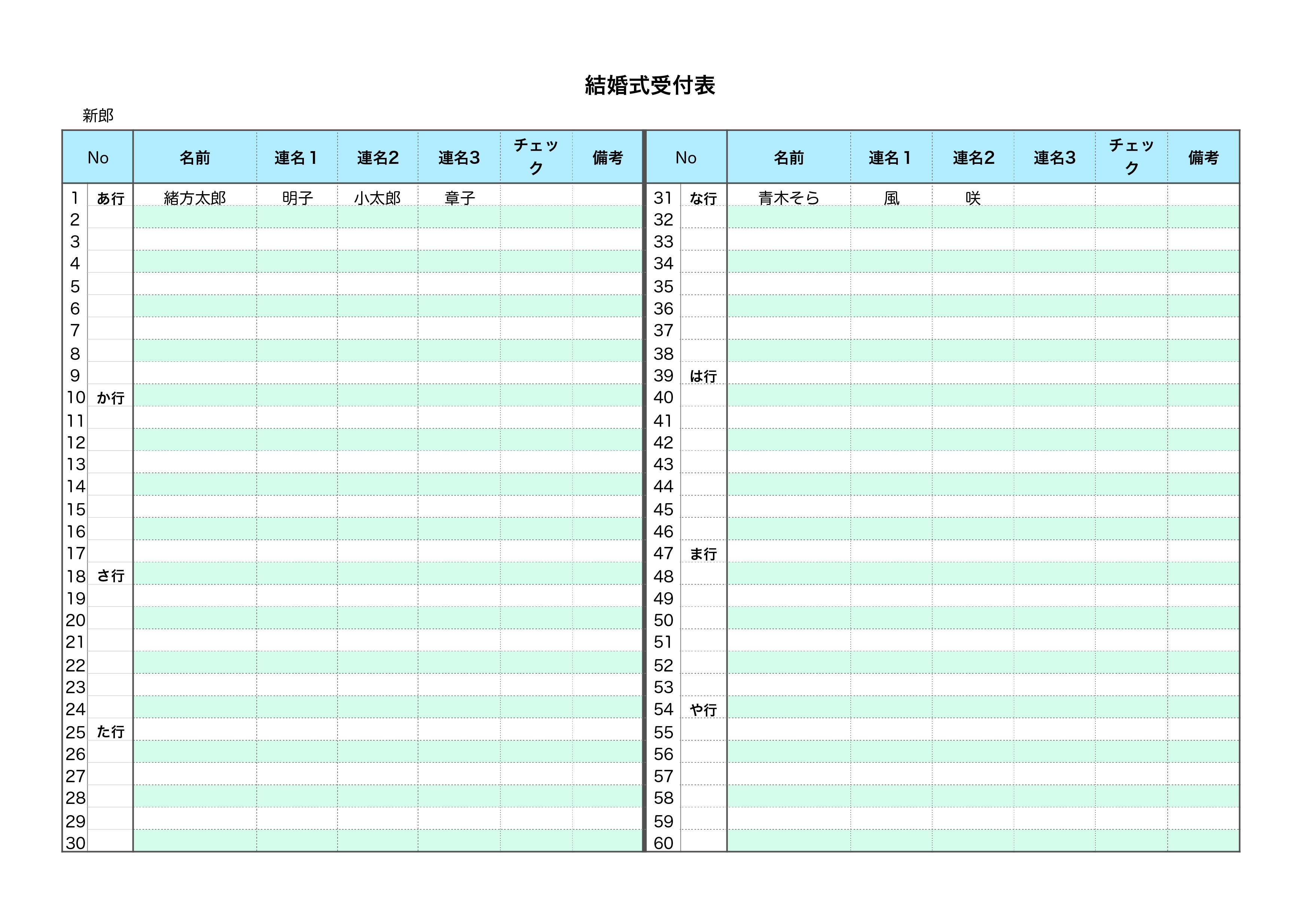 結婚式 受付表 テンプレート/新郎用 各60名分 A4横(エクセル,ナンバーズ)