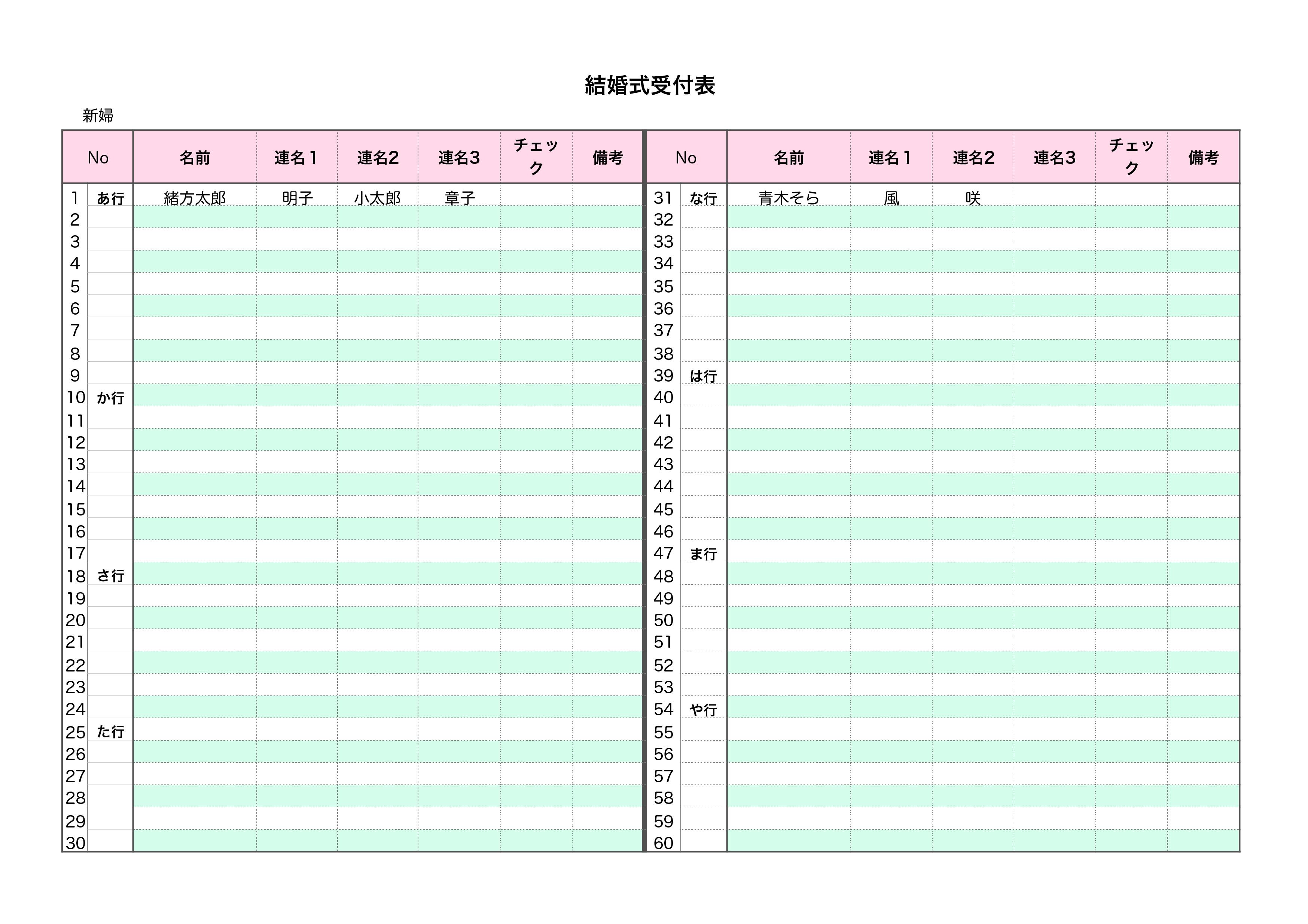 結婚式 受付表 テンプレート/新婦用 各60名分 A4横(エクセル,ナンバーズ)