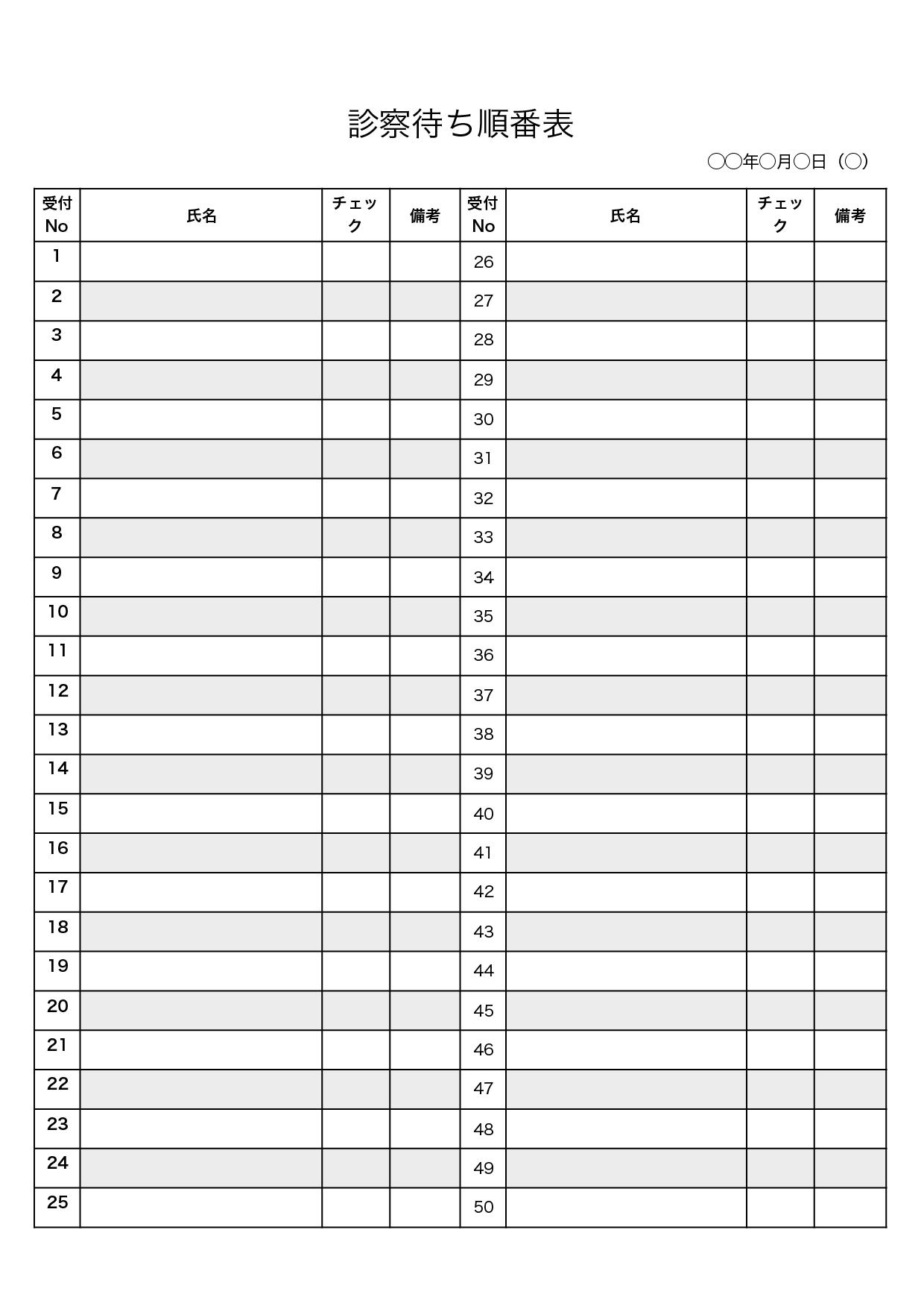病院 診察待ち順番表(受付表) テンプレート 50人分 A4縦(エクセル,ナンバーズ)
