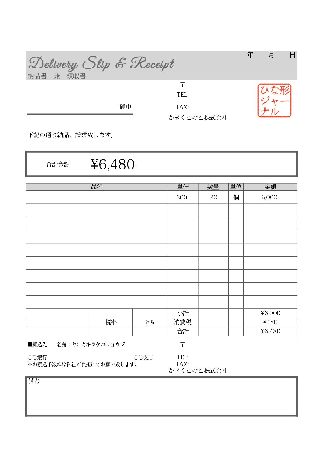 納品書 兼 領収書のテンプレート シンプルで使いやすいグレーカラー(ナンバーズ、エクセル)