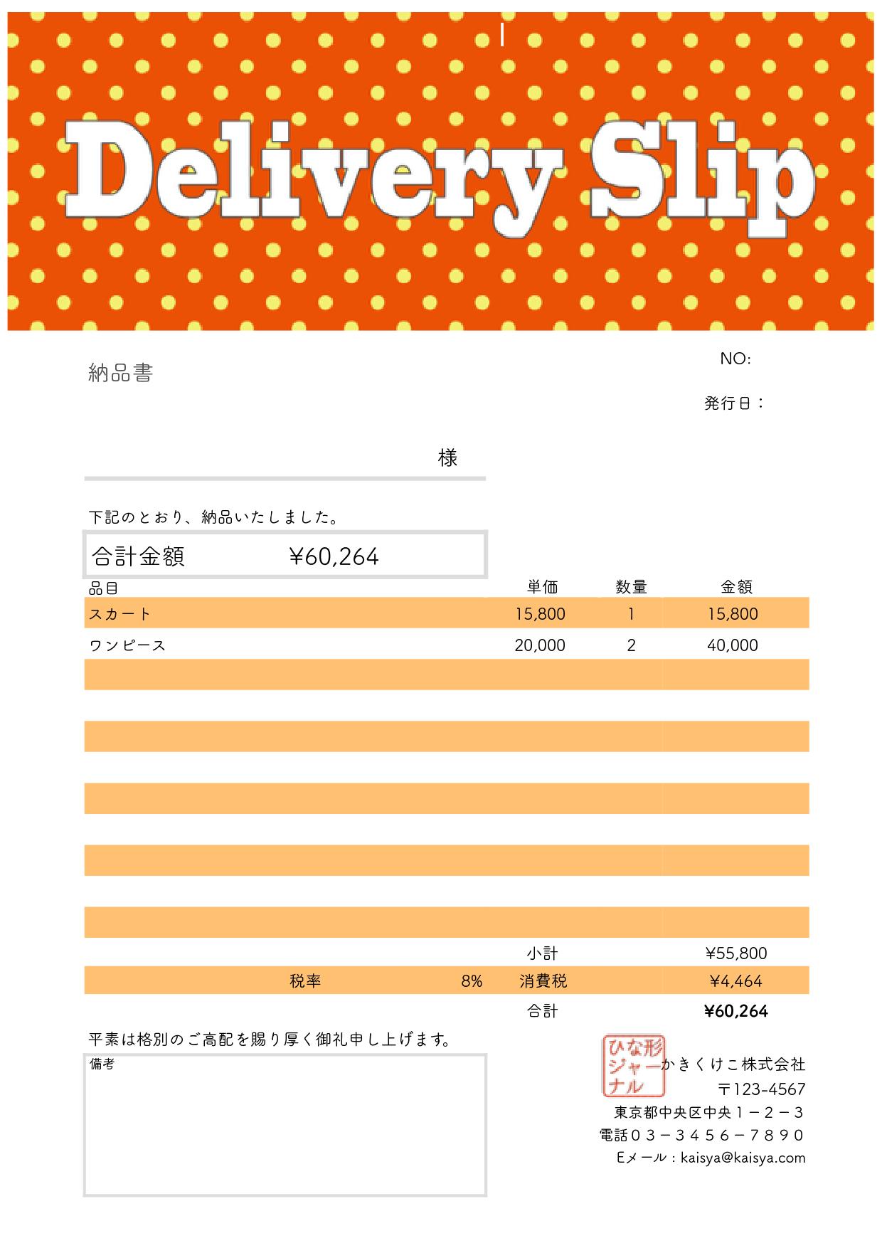 納品書 テンプレート online向け・オレンジドット柄(ナンバーズ、エクセル)