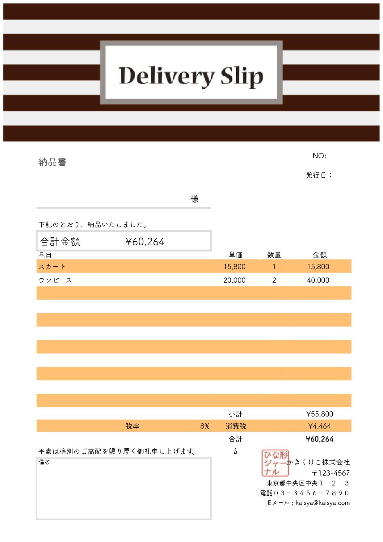 納品書 テンプレート オシャレなボーダーデザイン・ブラウン(ナンバーズ、エクセル)