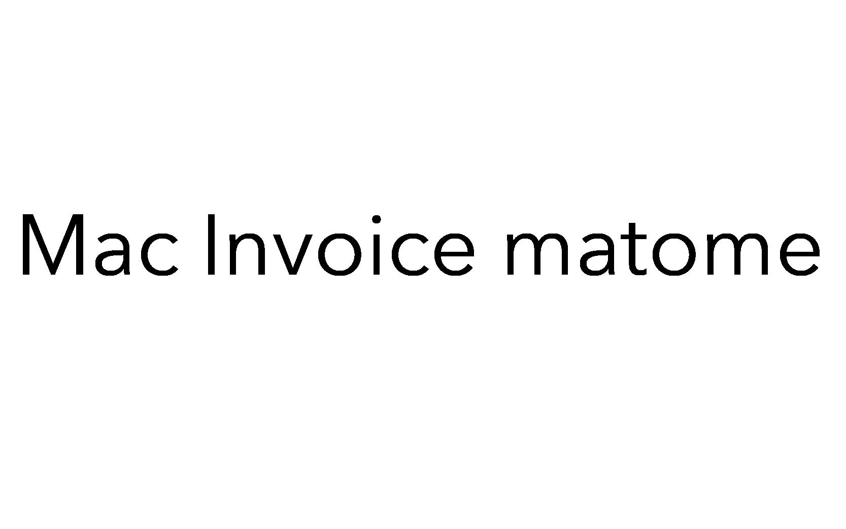 Mac 請求書作成 テンプレート18選まとめ(NUMBERS)