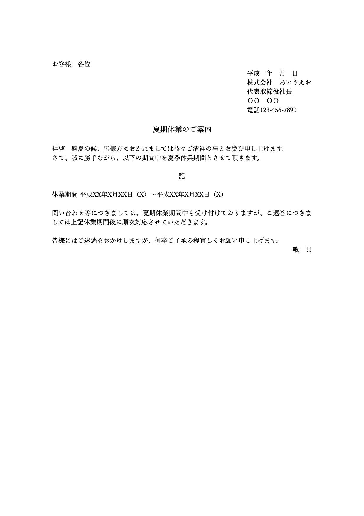 案内状テンプレート『夏期休業・休暇のお知らせ』(ワード・ページズ)