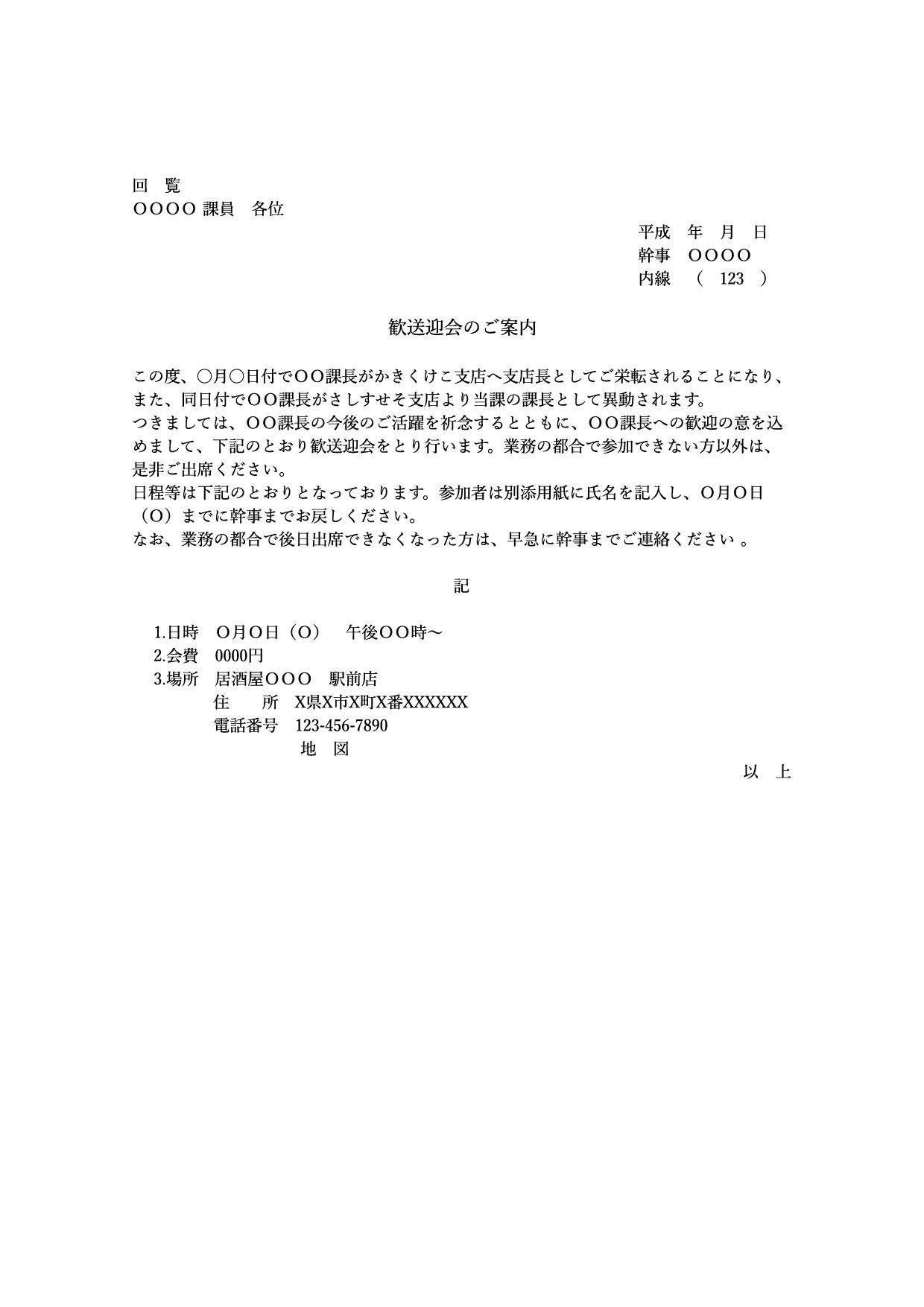 案内状テンプレート『歓送迎会のお知らせ』(ワード・ページズ)