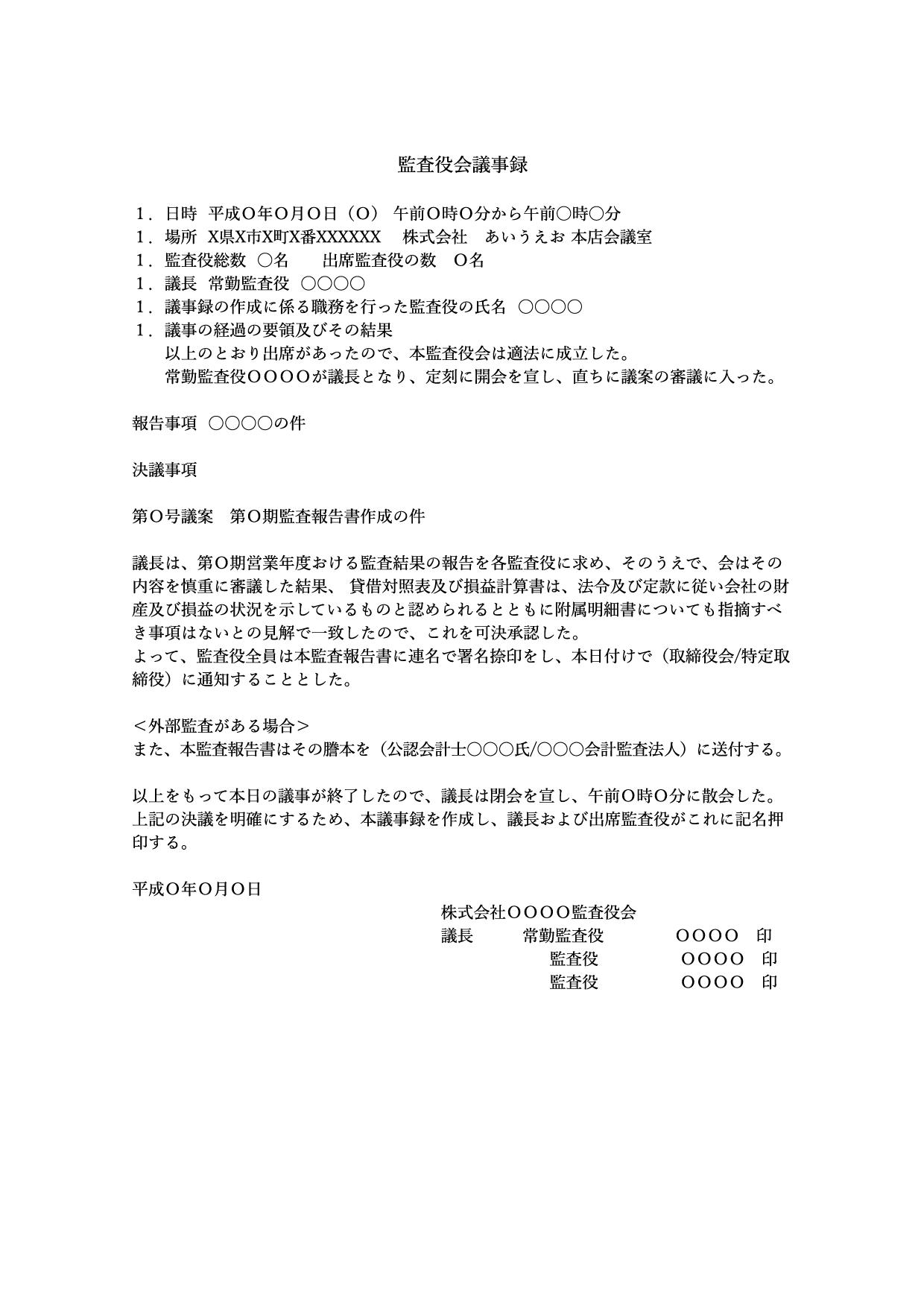 議事録テンプレート『監査役会,決算報告』(ワード・ページズ)