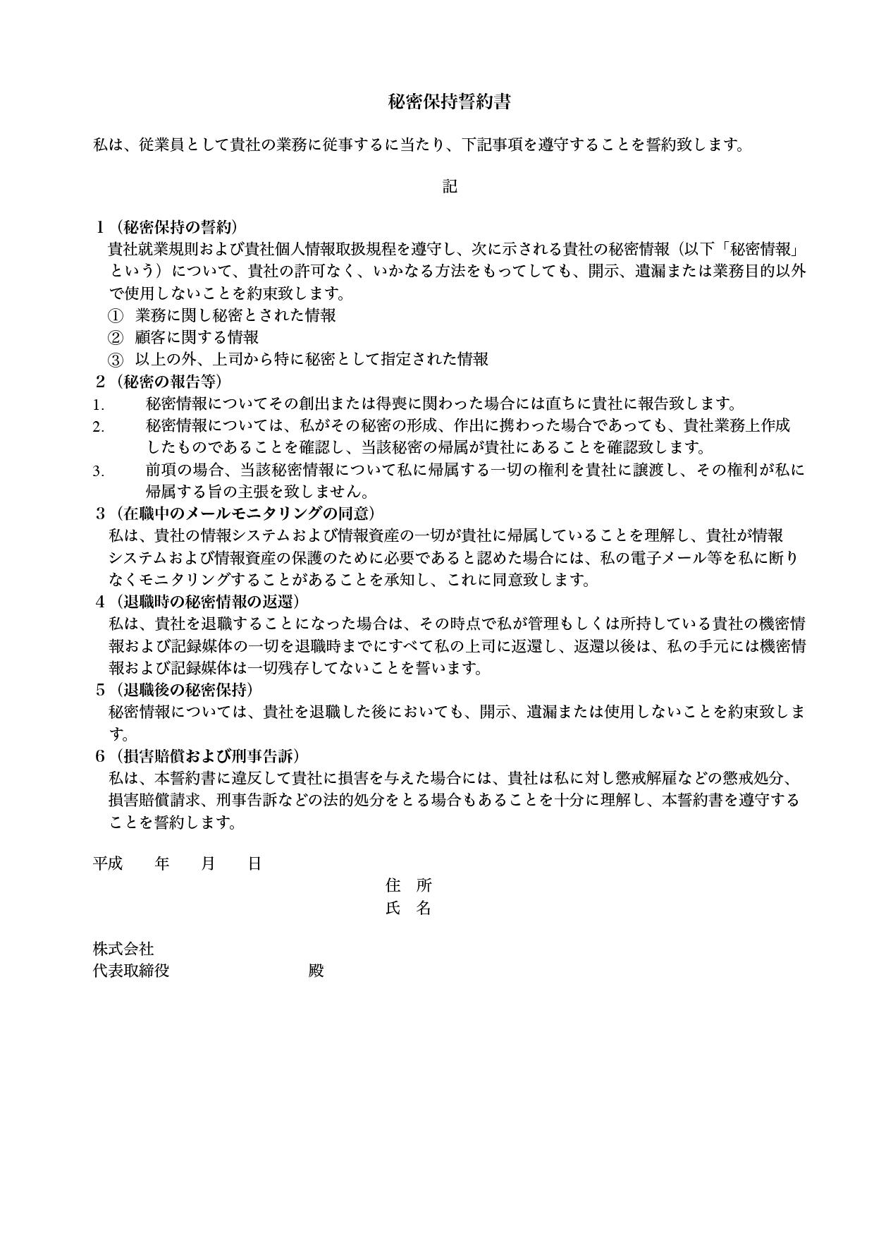 秘密保持誓約書テンプレート_NDA(ワード・ページズ)