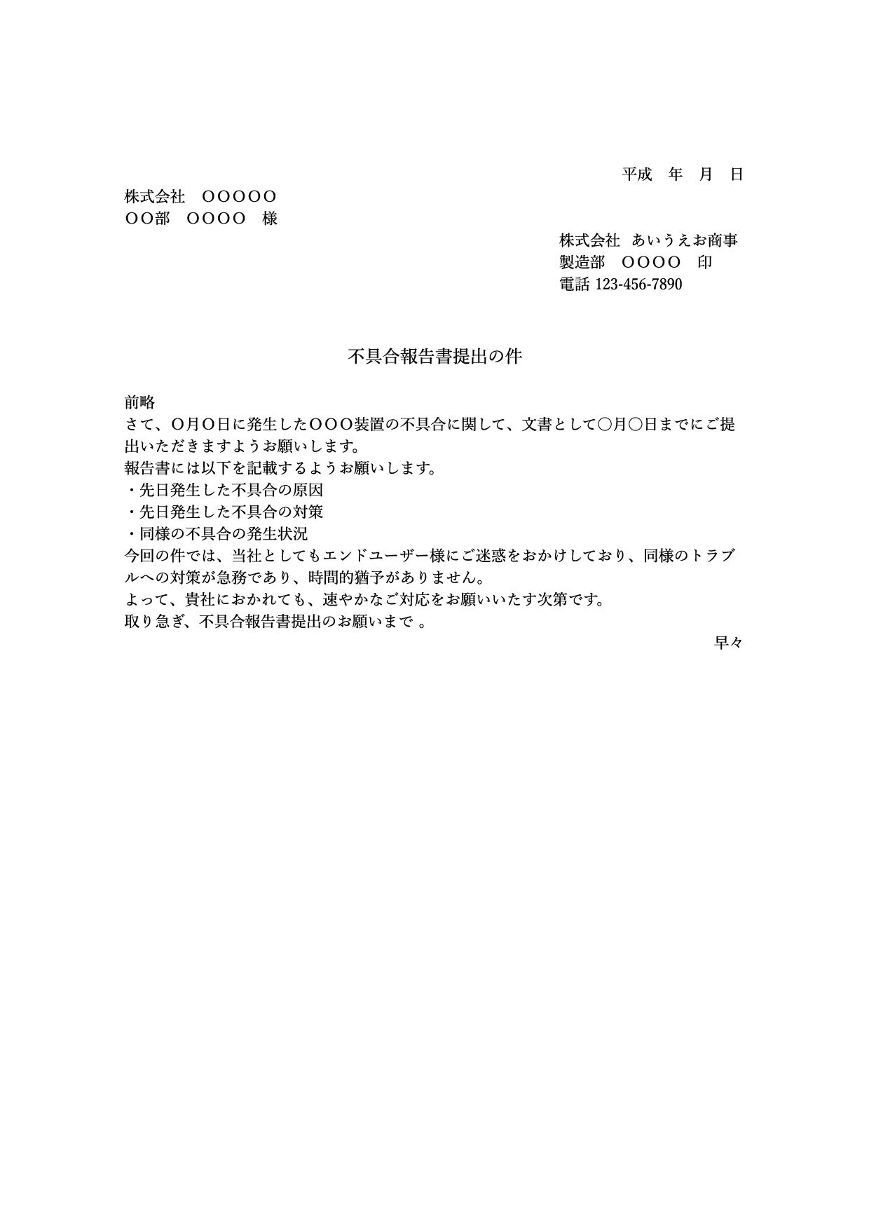 依頼状テンプレート『報告書』(ワード・ページズ)