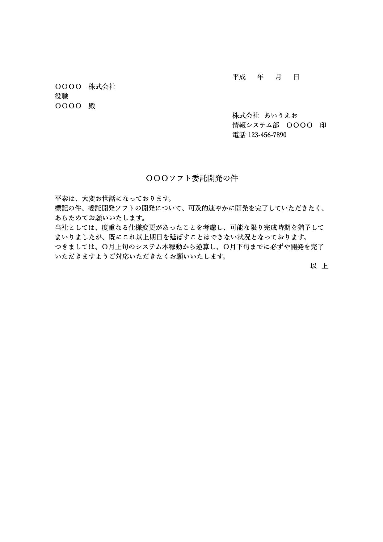 督促状テンプレート『作業完了報告』(ワード・ページズ)