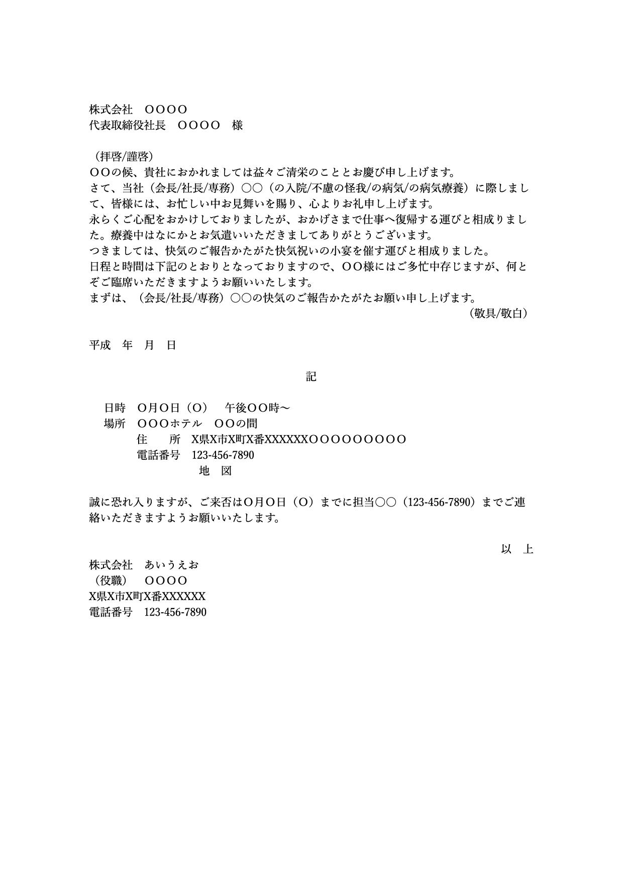 招待状テンプレート『快気祝い』(ワード・ページズ)