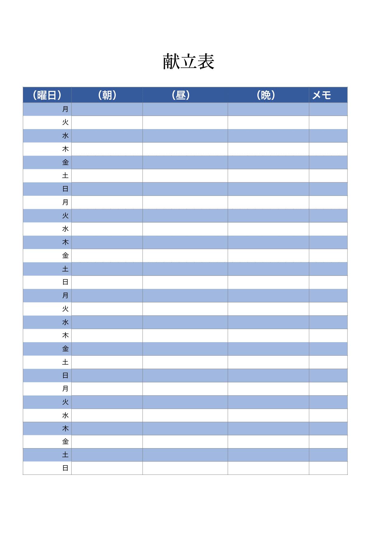献立表テンプレート_ブルー3食4週間(ワード・ページズ)