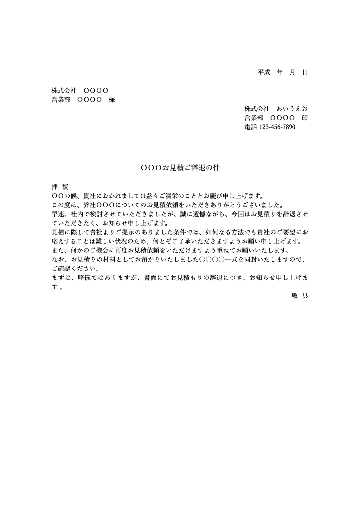 文例テンプレートお断り『見積依頼』(ワード・ページズ)