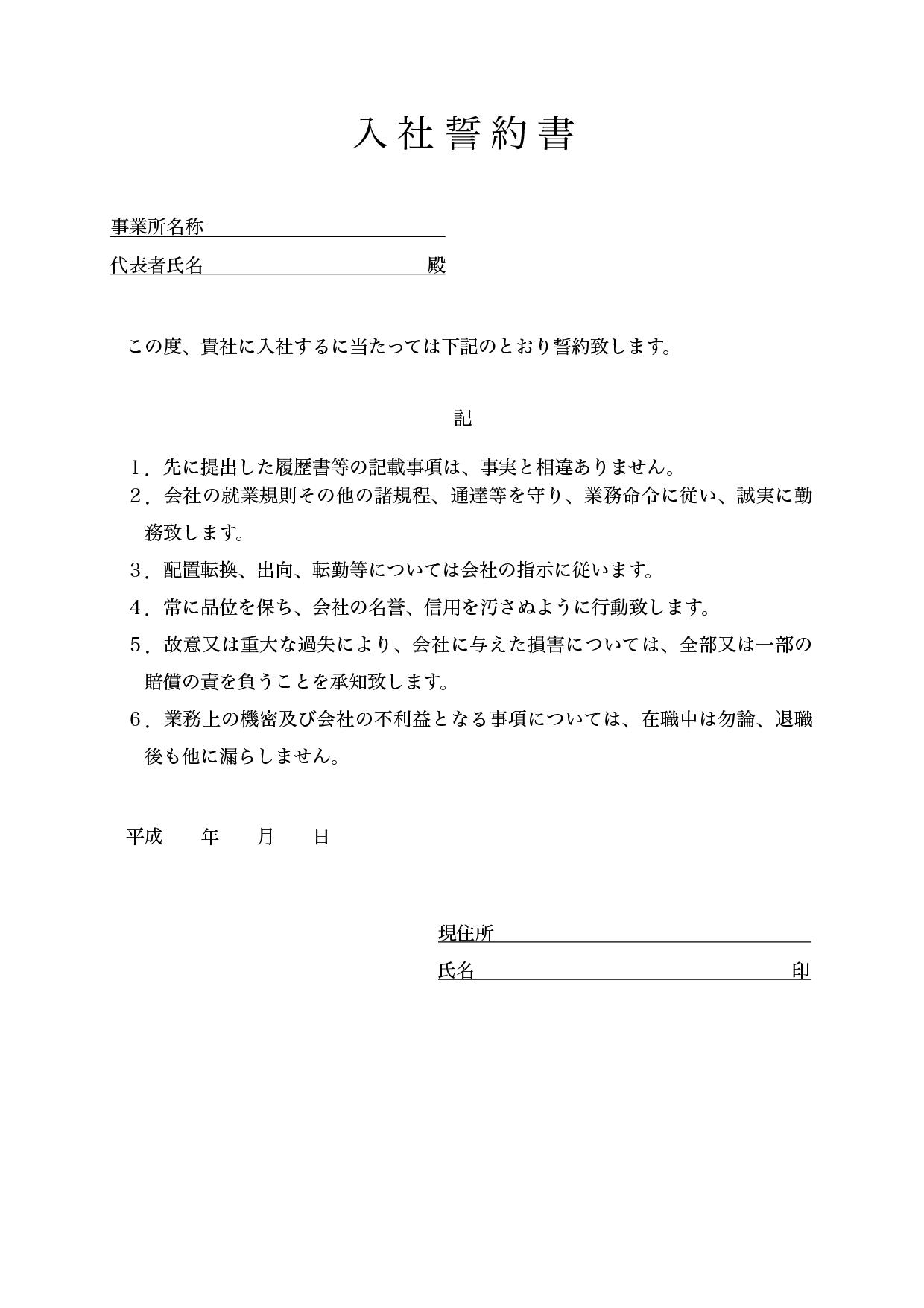 入社誓約書 テンプレート(ワード・ページズ)