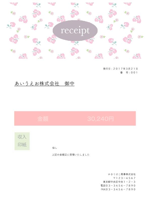 領収書(Receipt)テンプレート Mac対応 A4サイズ・かわいい花柄ピンク(ワード、ページズ)